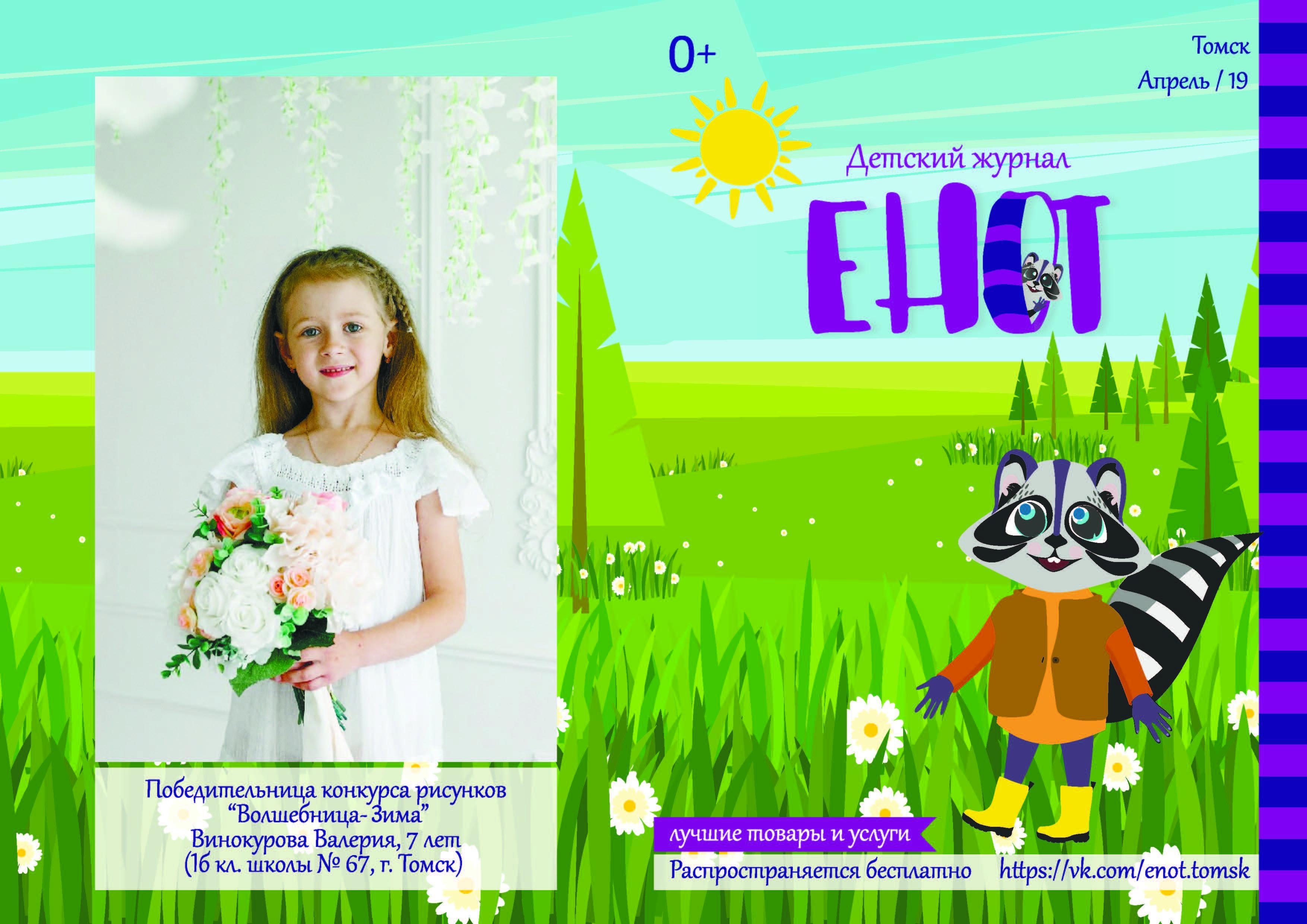 Детский журнал Енот - 2019.04 Страница 01