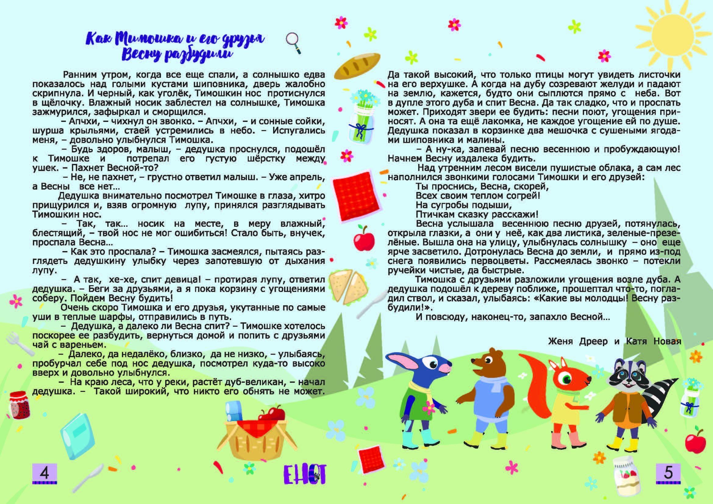 Детский журнал Енот - 2019.04 Страница 03