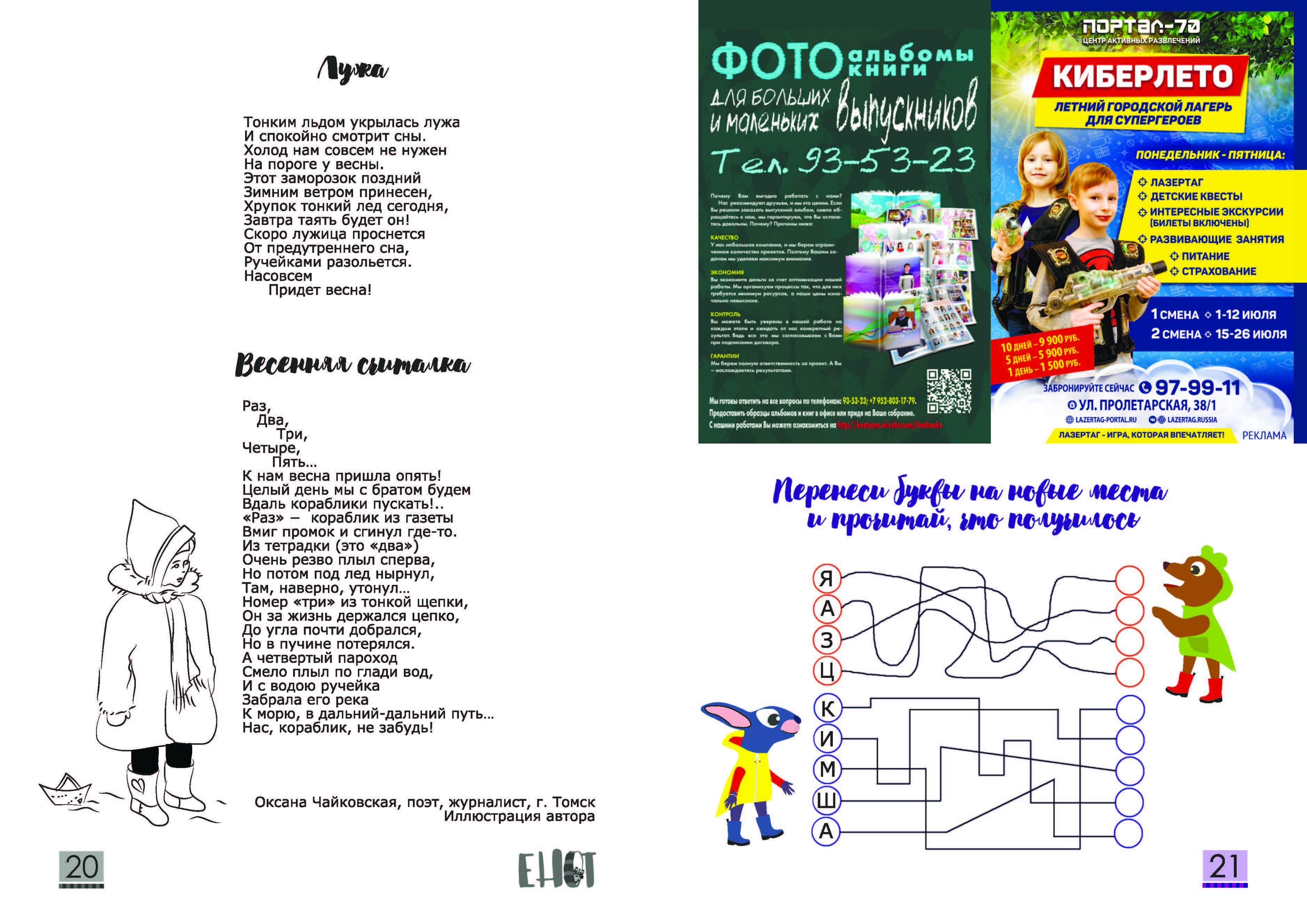 Детский журнал Енот - 2019.04 Страница 11