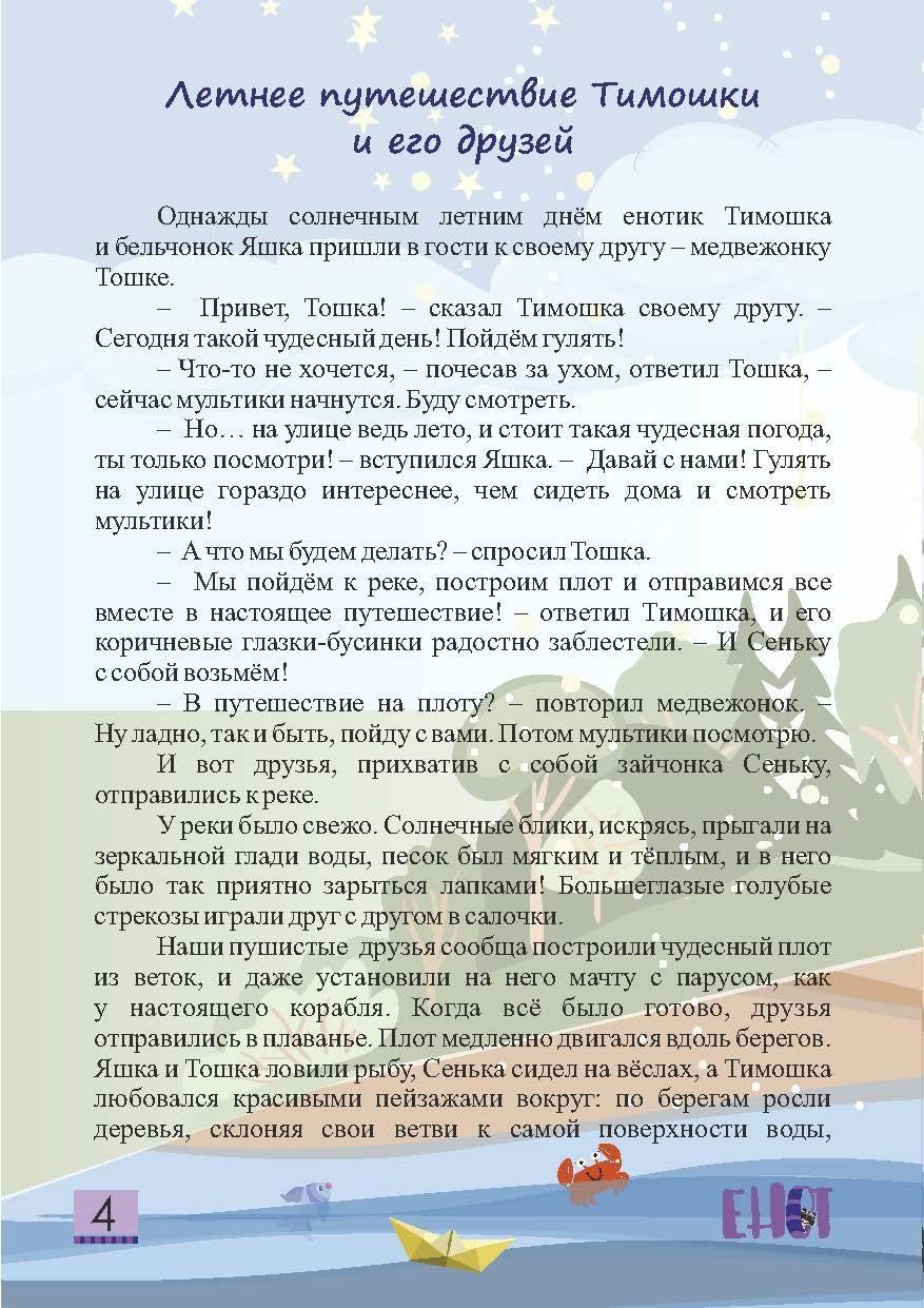 Детский журнал Енот - 2019.08 Страница 04