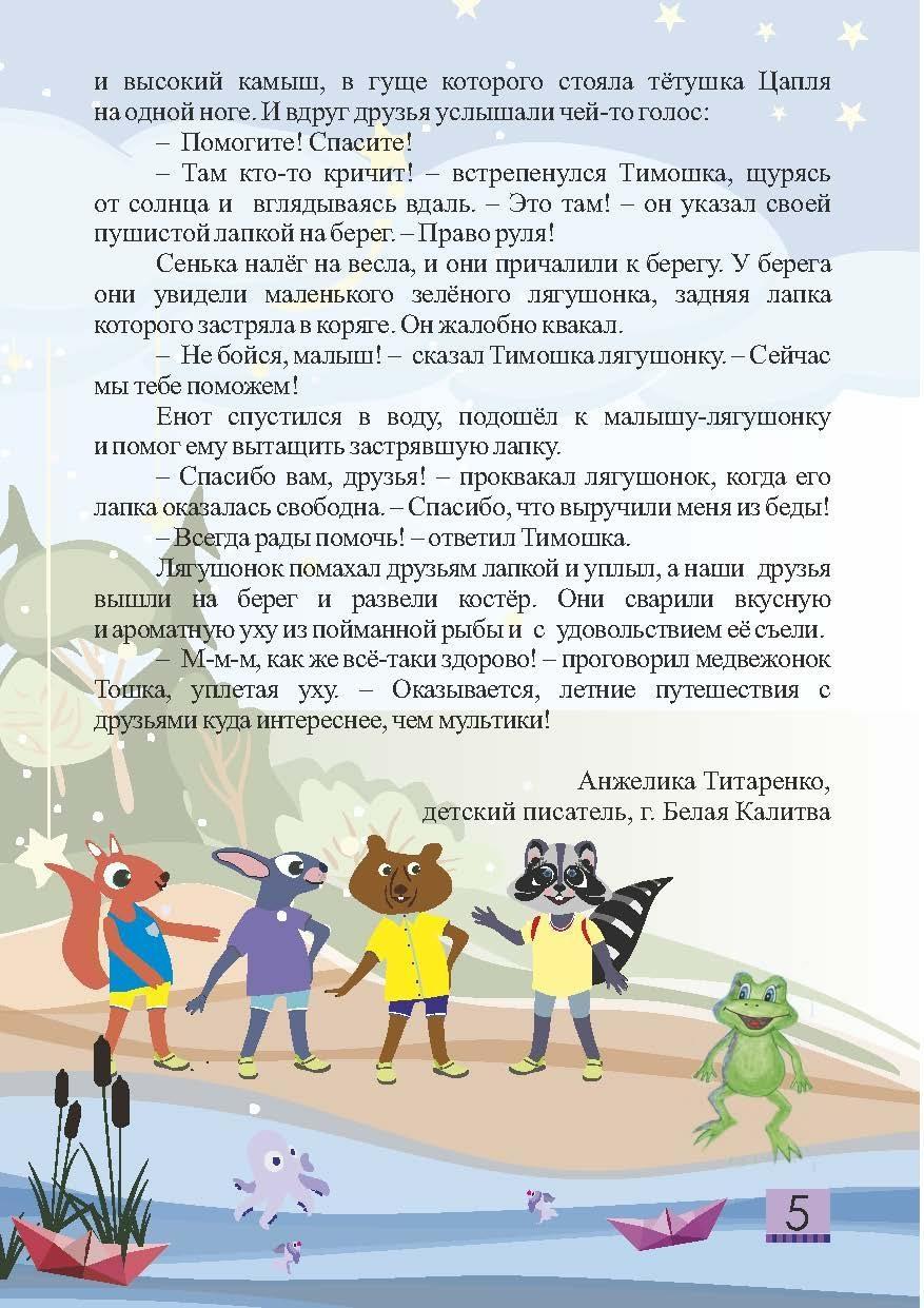 Детский журнал Енот - 2019.08 Страница 05