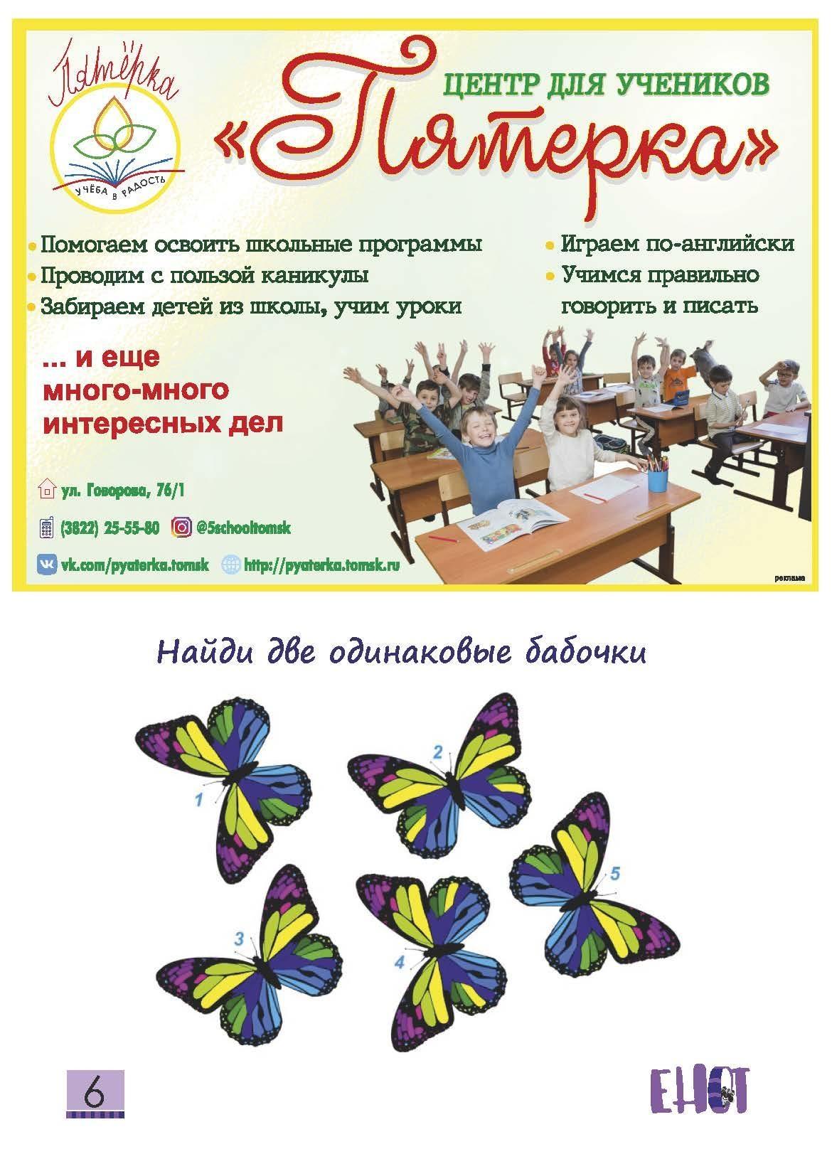 Детский журнал Енот - 2019.08 Страница 06