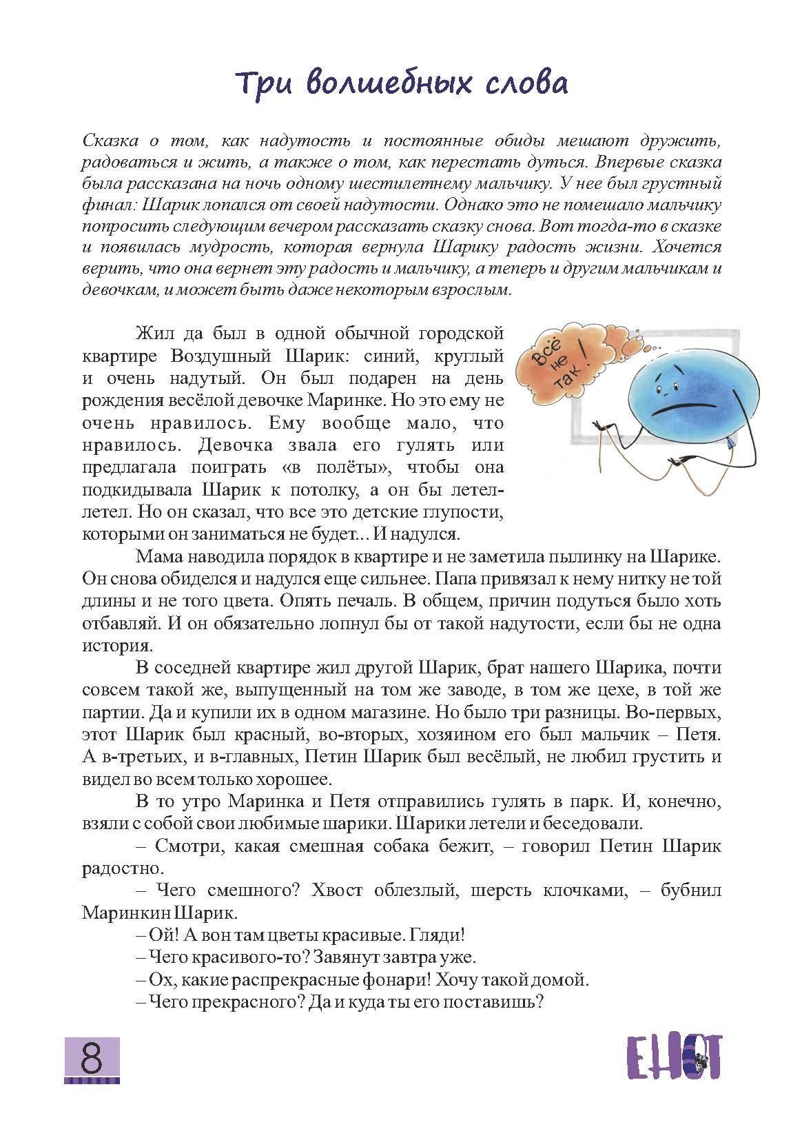 Детский журнал Енот - 2019.08 Страница 08