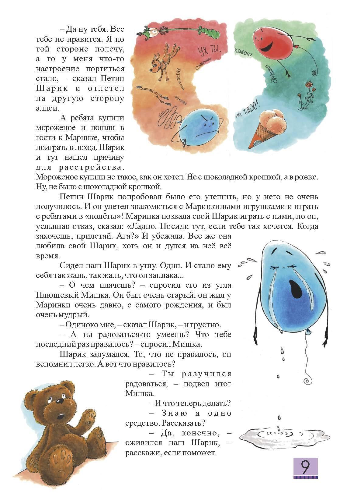 Детский журнал Енот - 2019.08 Страница 09
