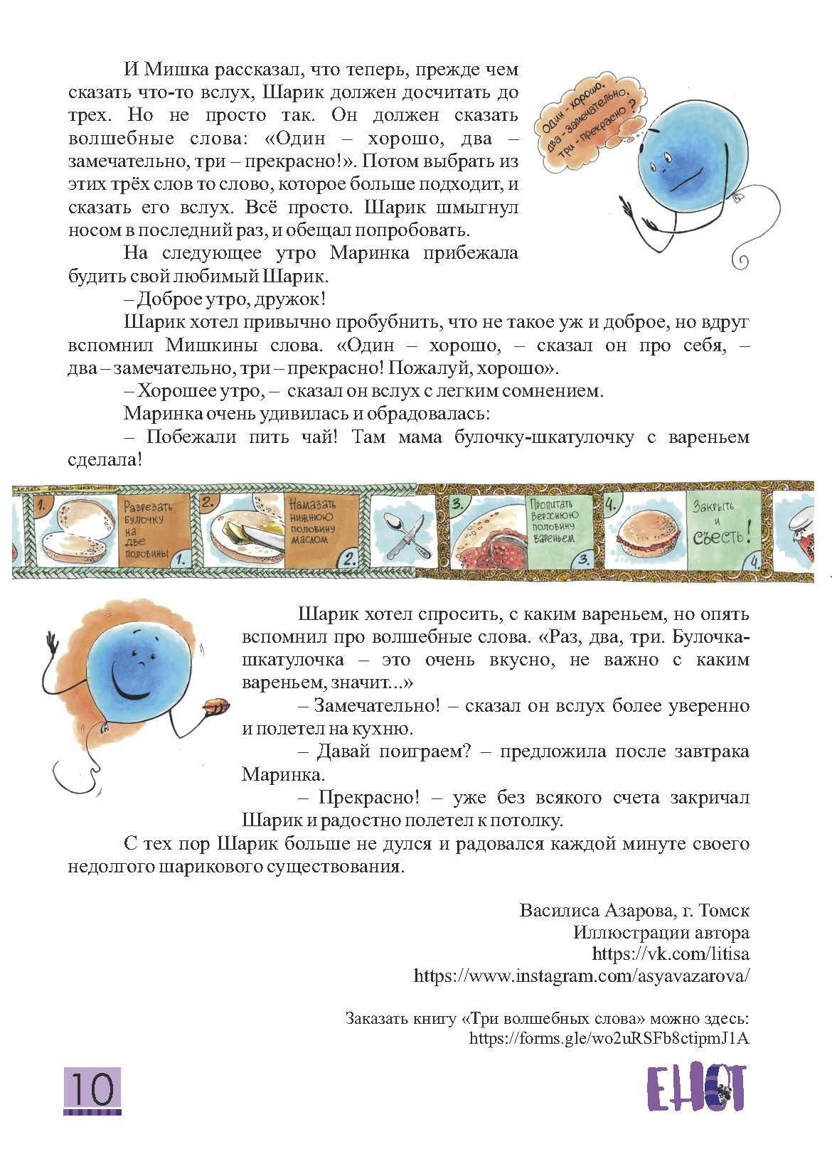 Детский журнал Енот - 2019.08 Страница 10
