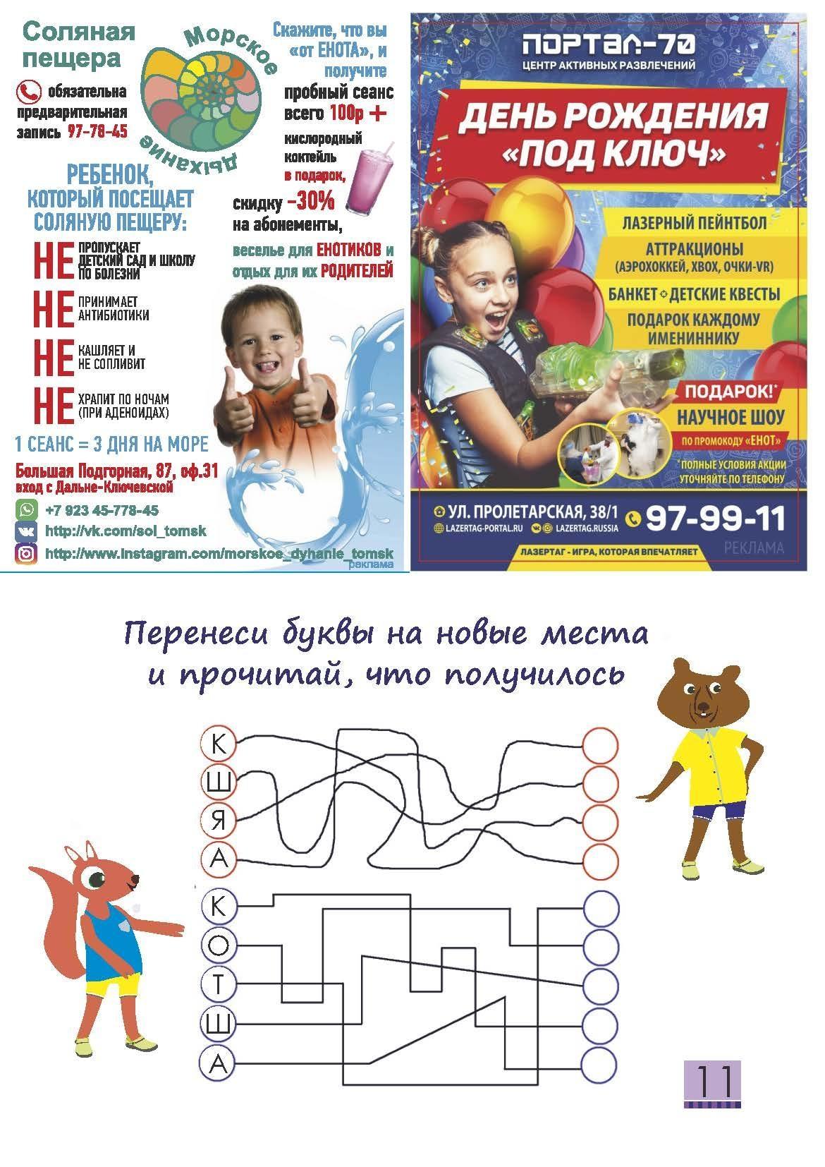 Детский журнал Енот - 2019.08 Страница 11