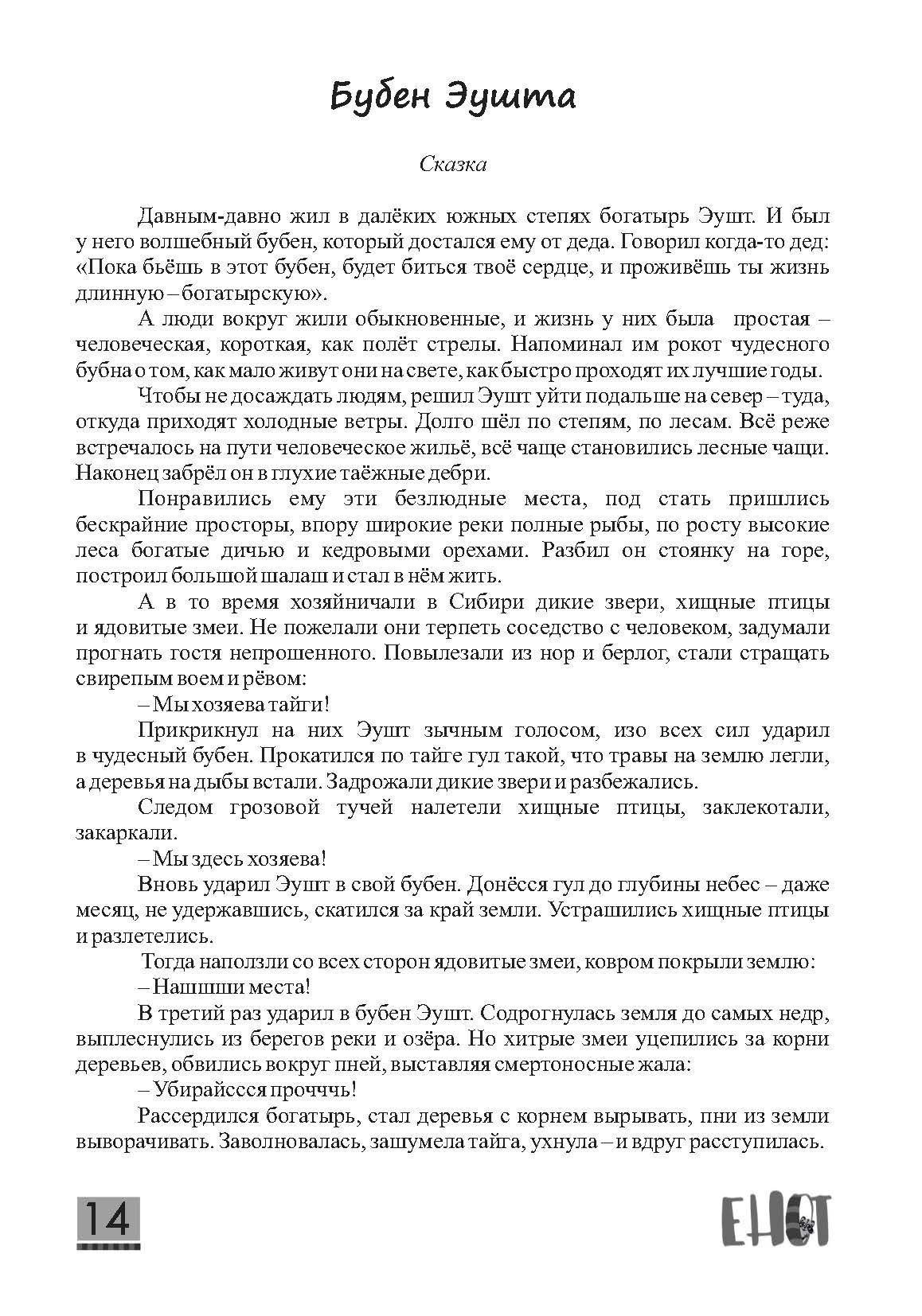 Детский журнал Енот - 2019.08 Страница 14