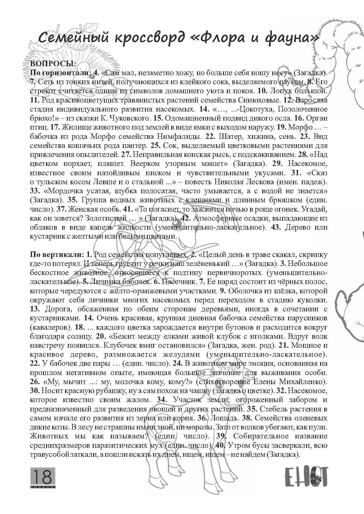 Детский журнал Енот - 2019.08 Страница 18