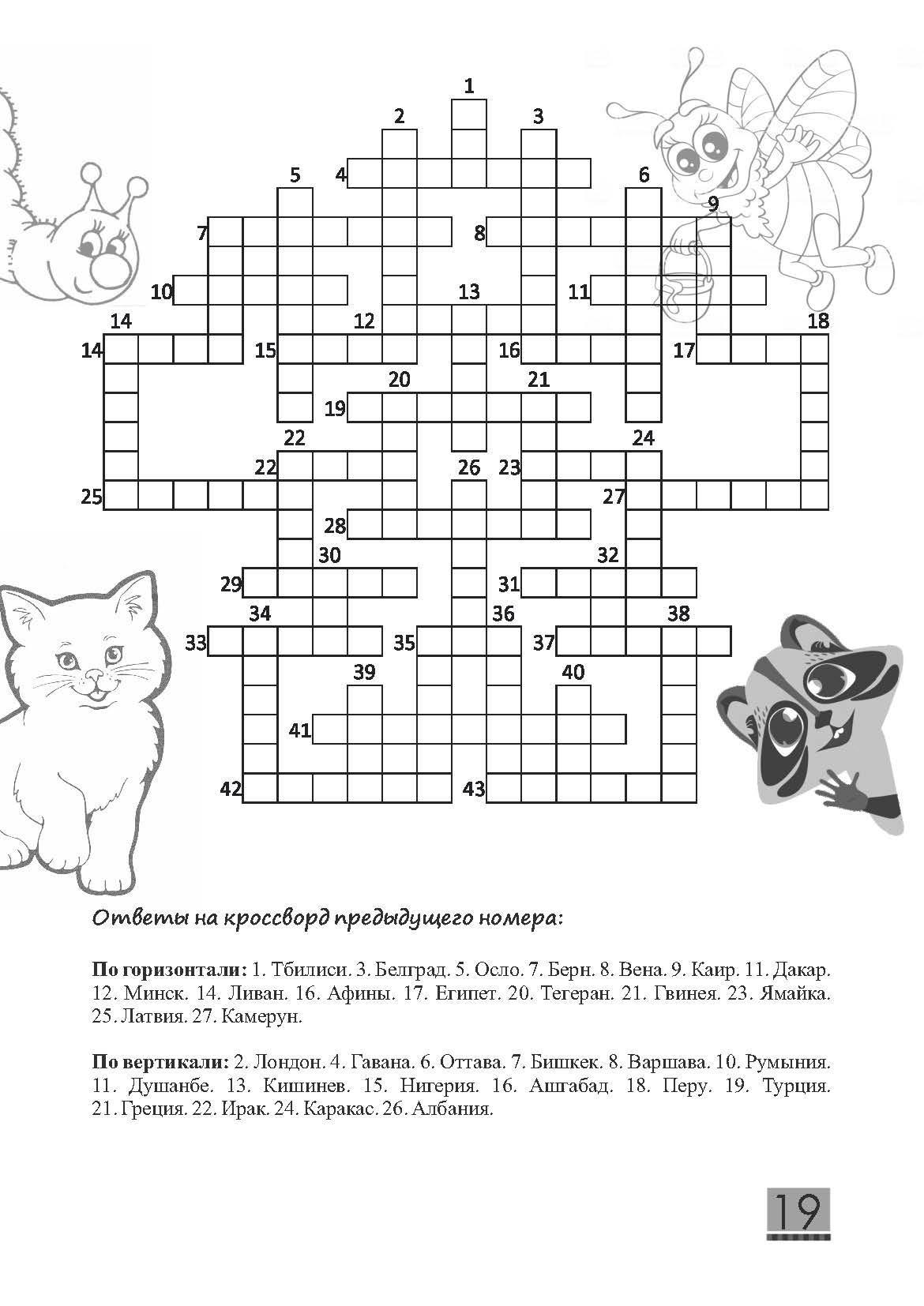 Детский журнал Енот - 2019.08 Страница 19