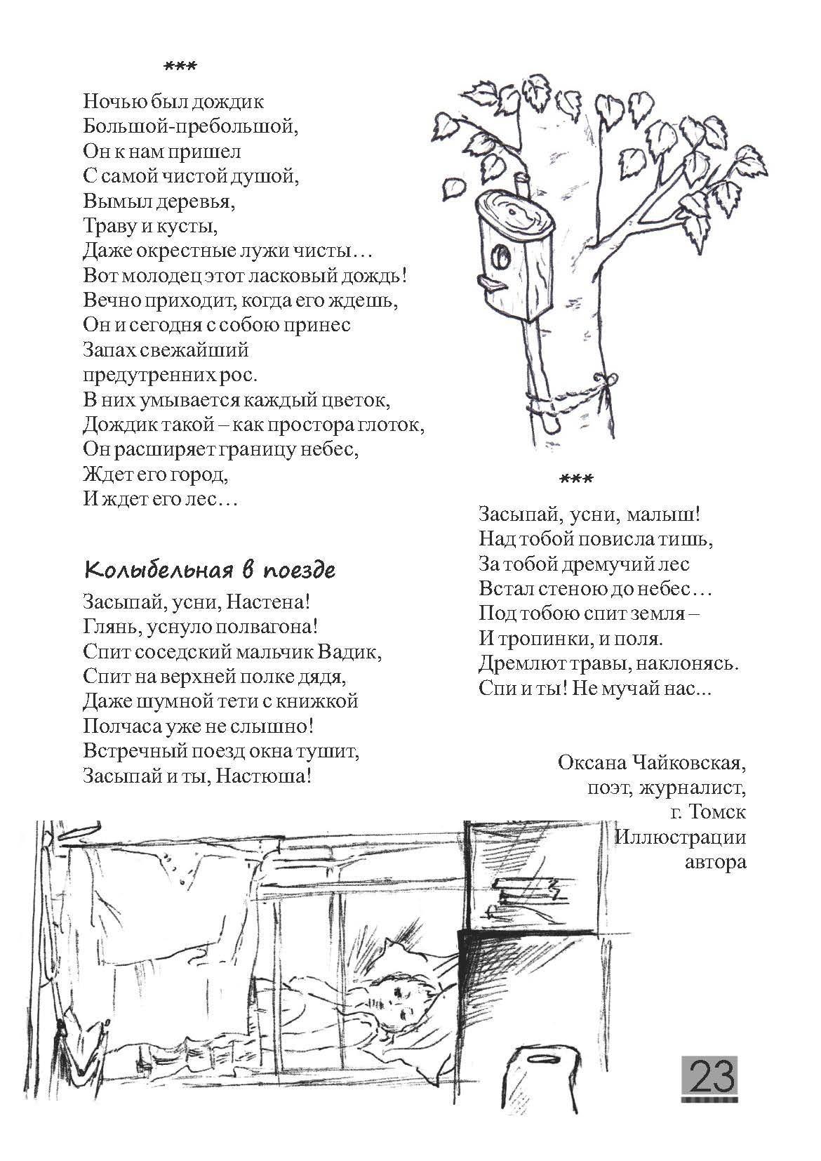 Детский журнал Енот - 2019.08 Страница 23