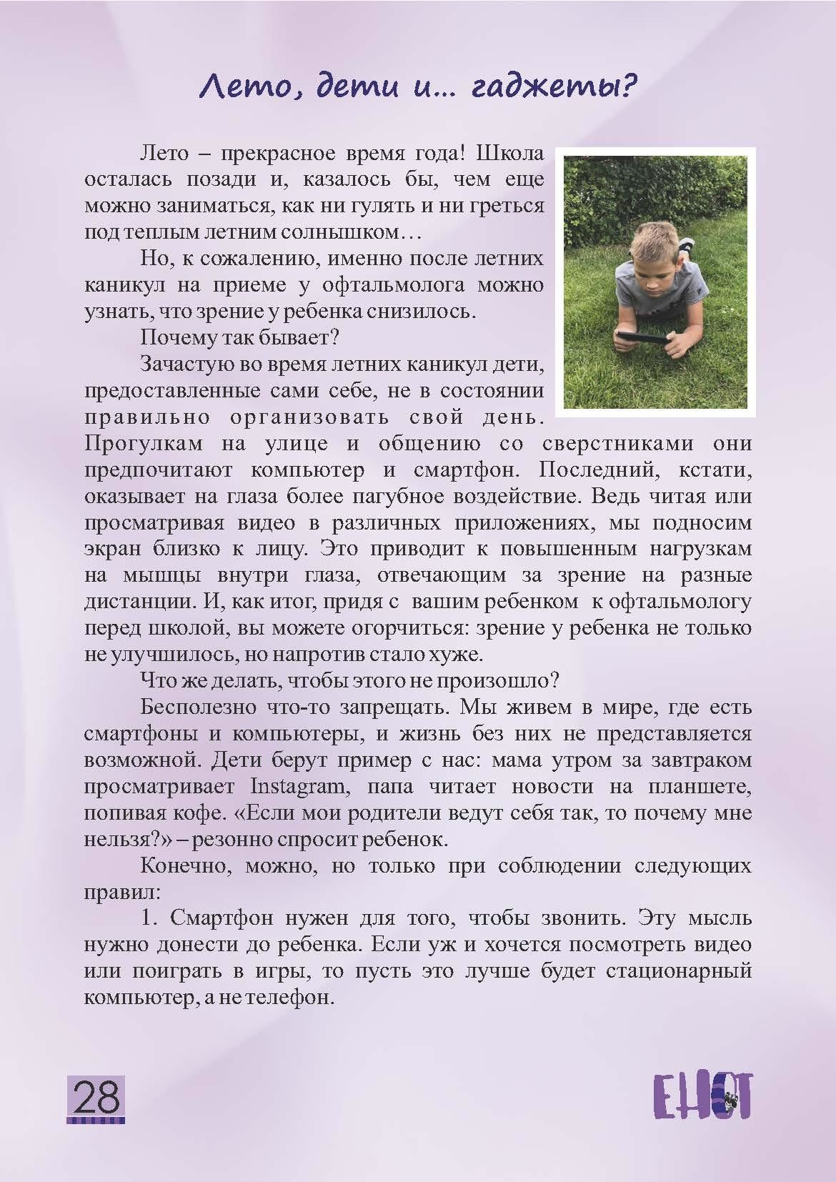 Детский журнал Енот - 2019.08 Страница 28