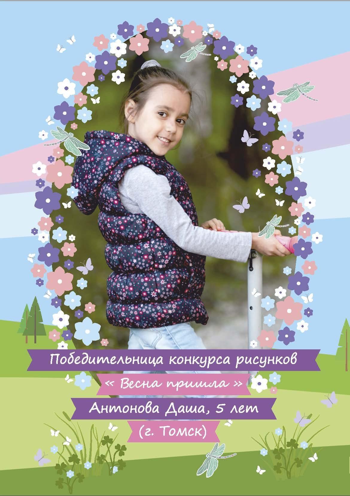 Детский журнал Енот - 2019.08 Страница 36