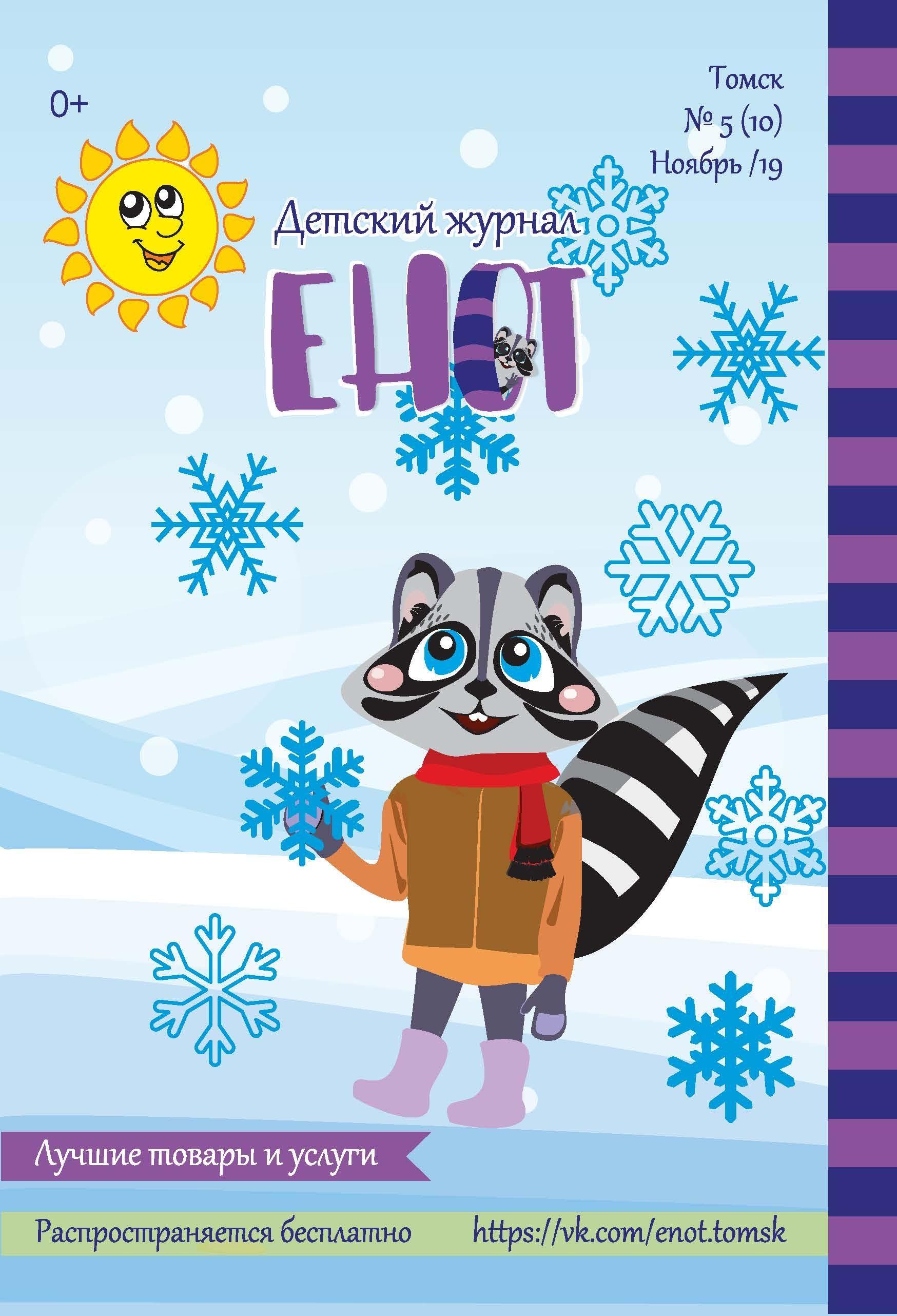 Детский журнал Енот - 2019.11 Страница 01