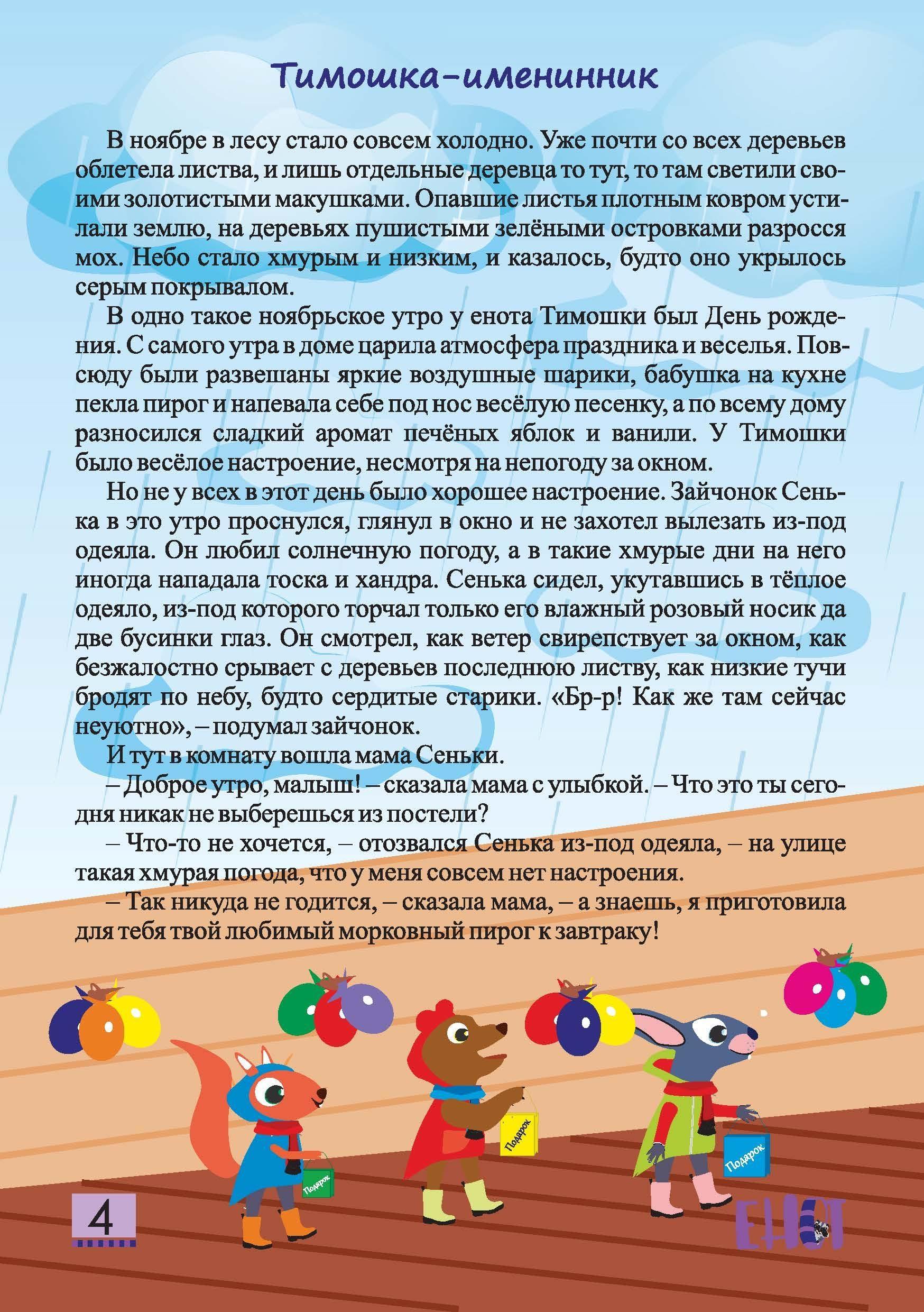 Детский журнал Енот - 2019.11 Страница 04