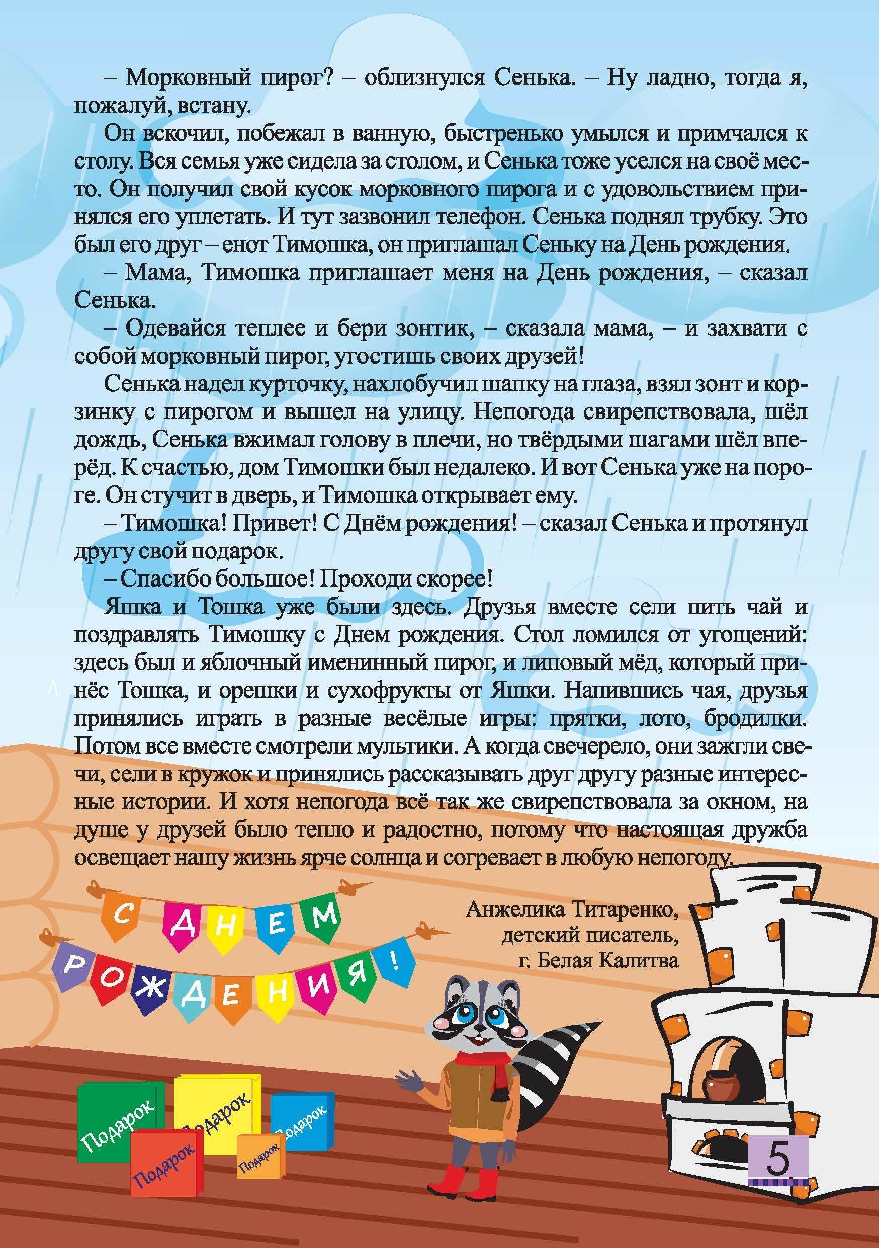 Детский журнал Енот - 2019.11 Страница 05