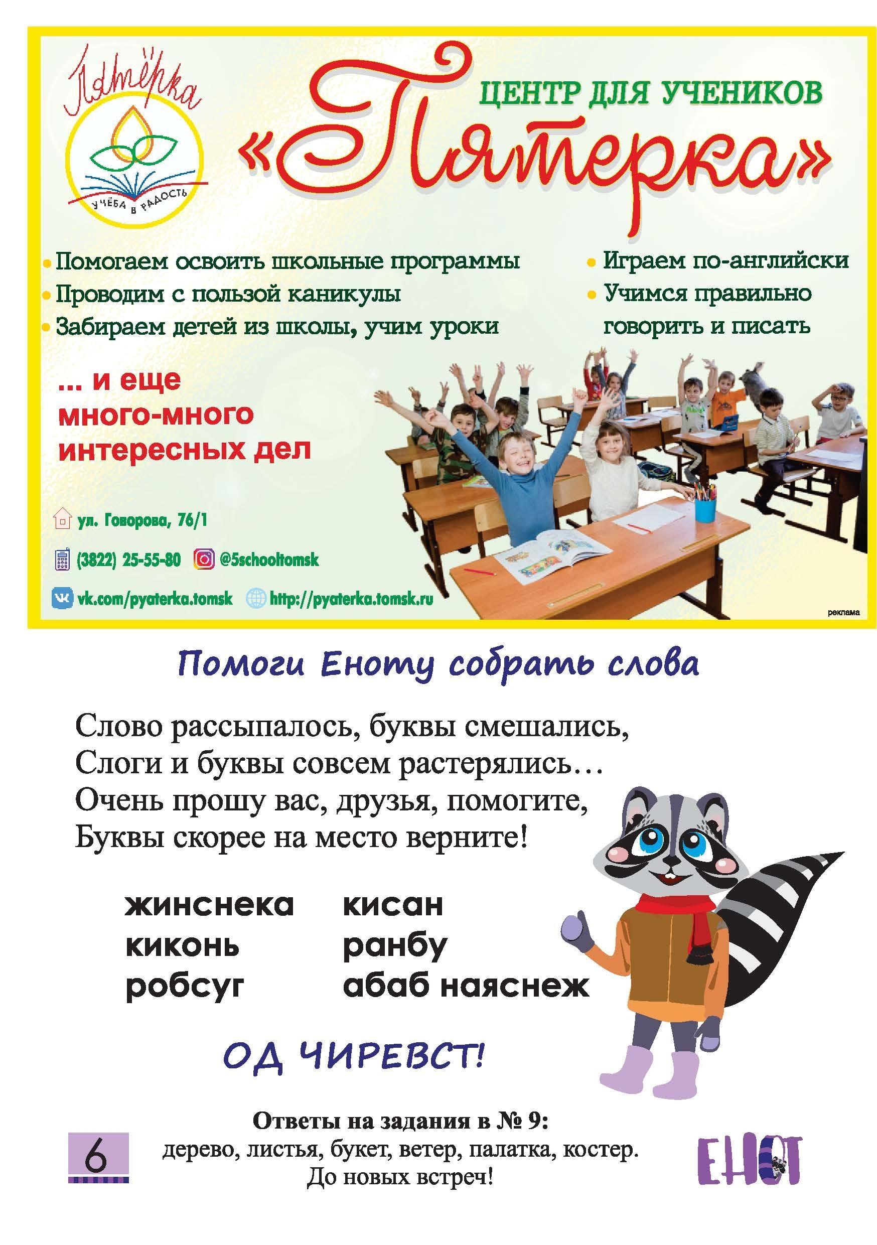 Детский журнал Енот - 2019.11 Страница 06