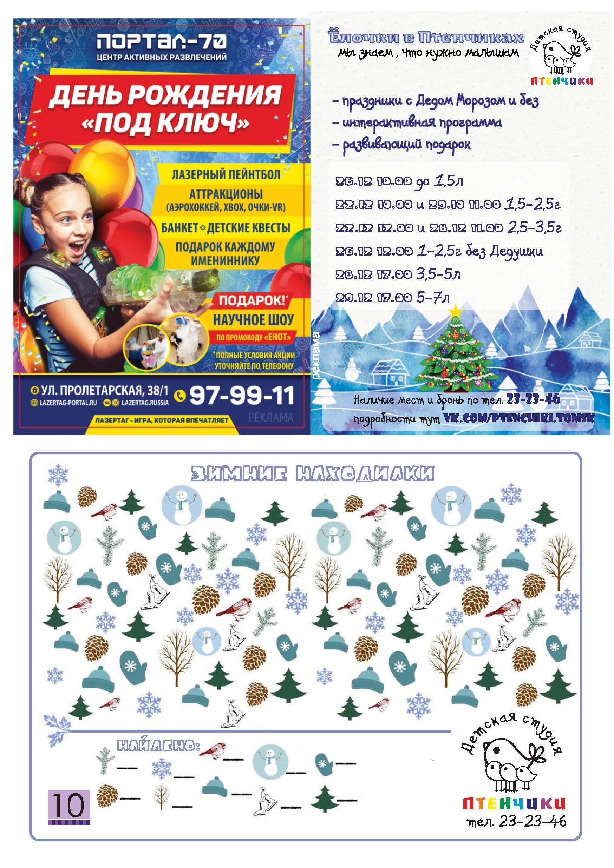 Детский журнал Енот - 2019.11 Страница 10