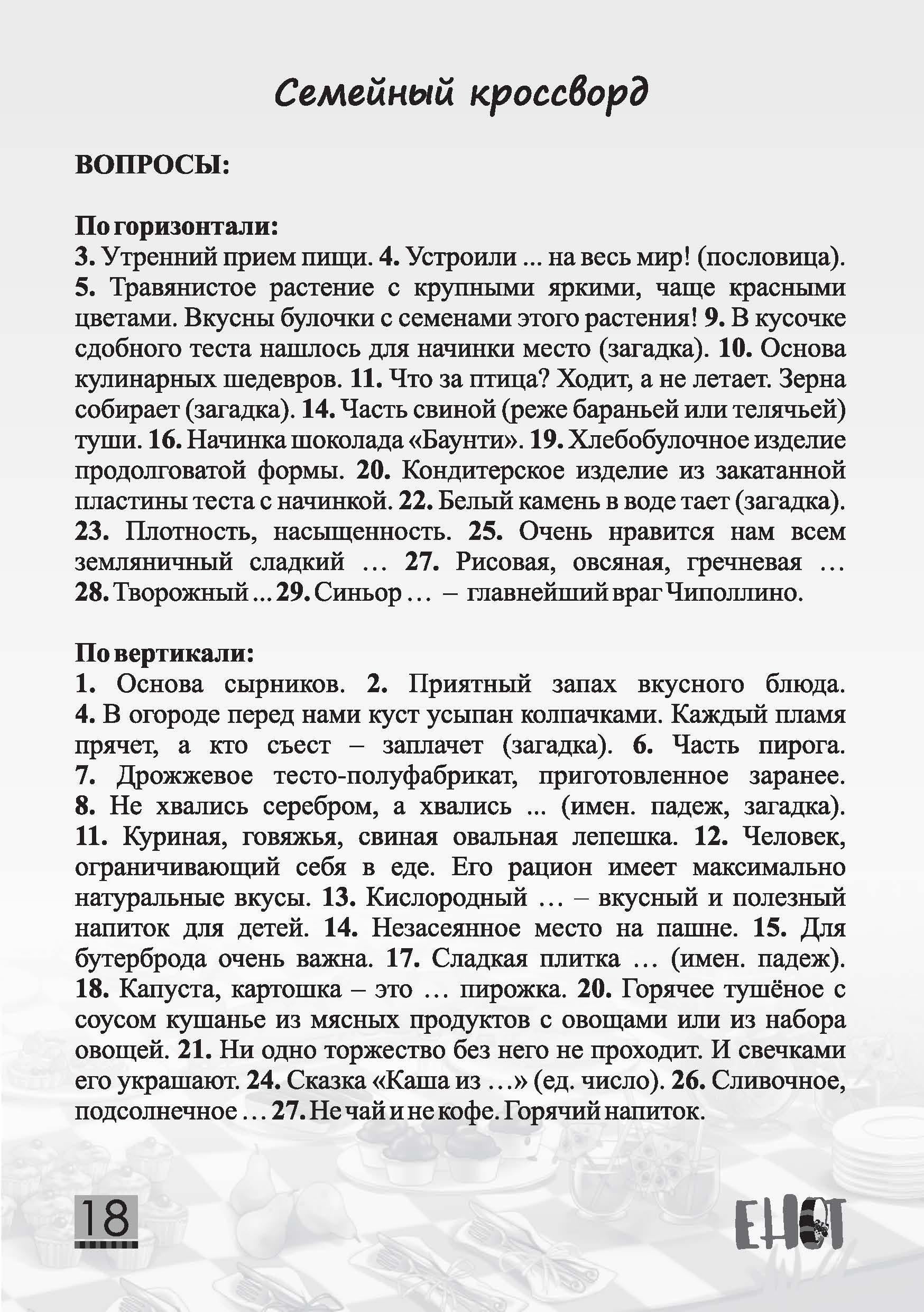Детский журнал Енот - 2019.11 Страница 18