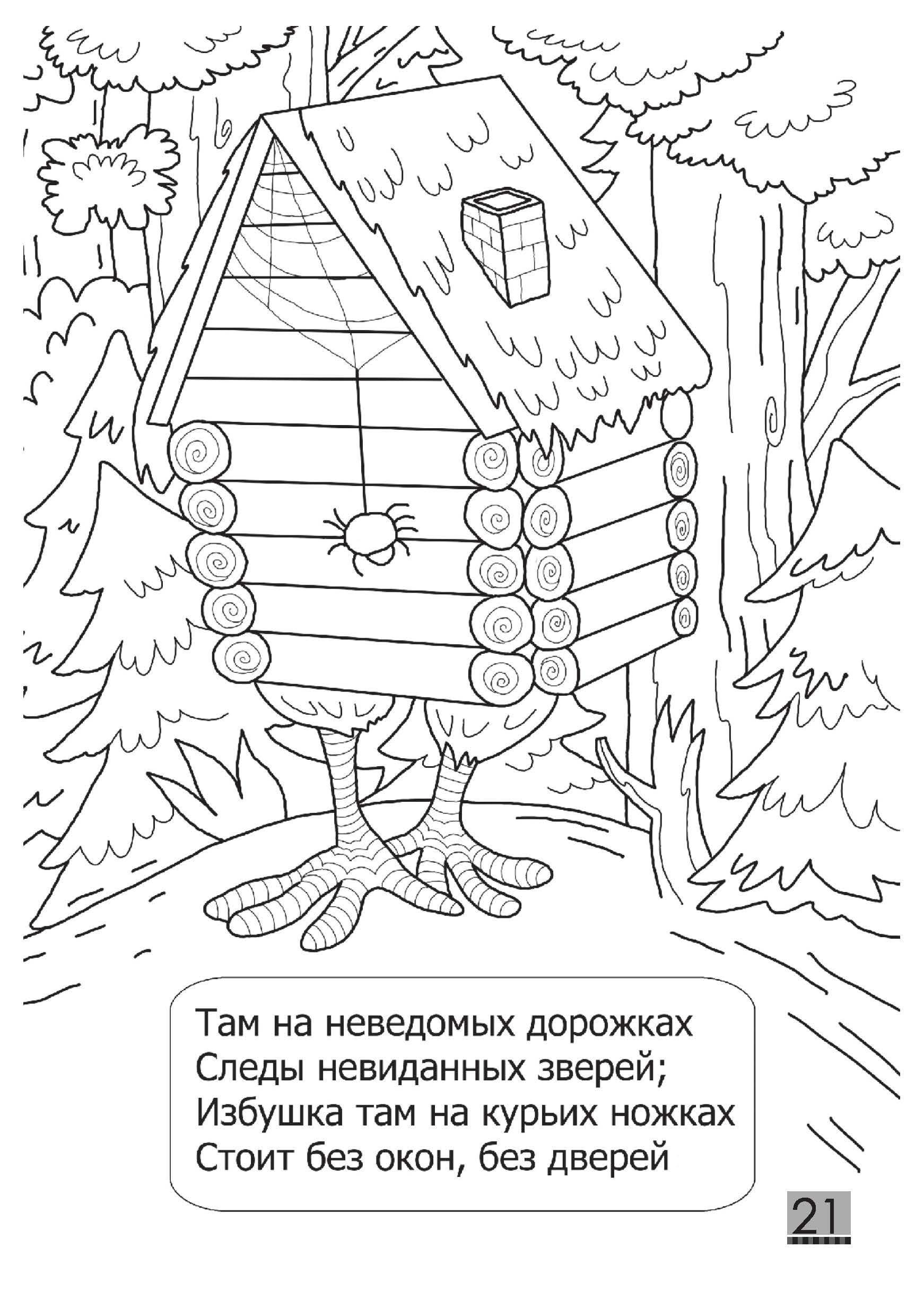 Детский журнал Енот - 2019.11 Страница 21