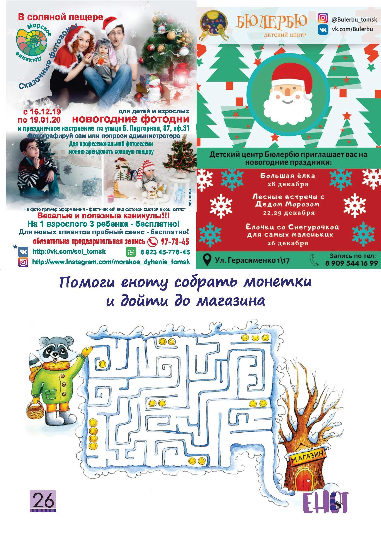 Детский журнал Енот - 2019.11 Страница 26
