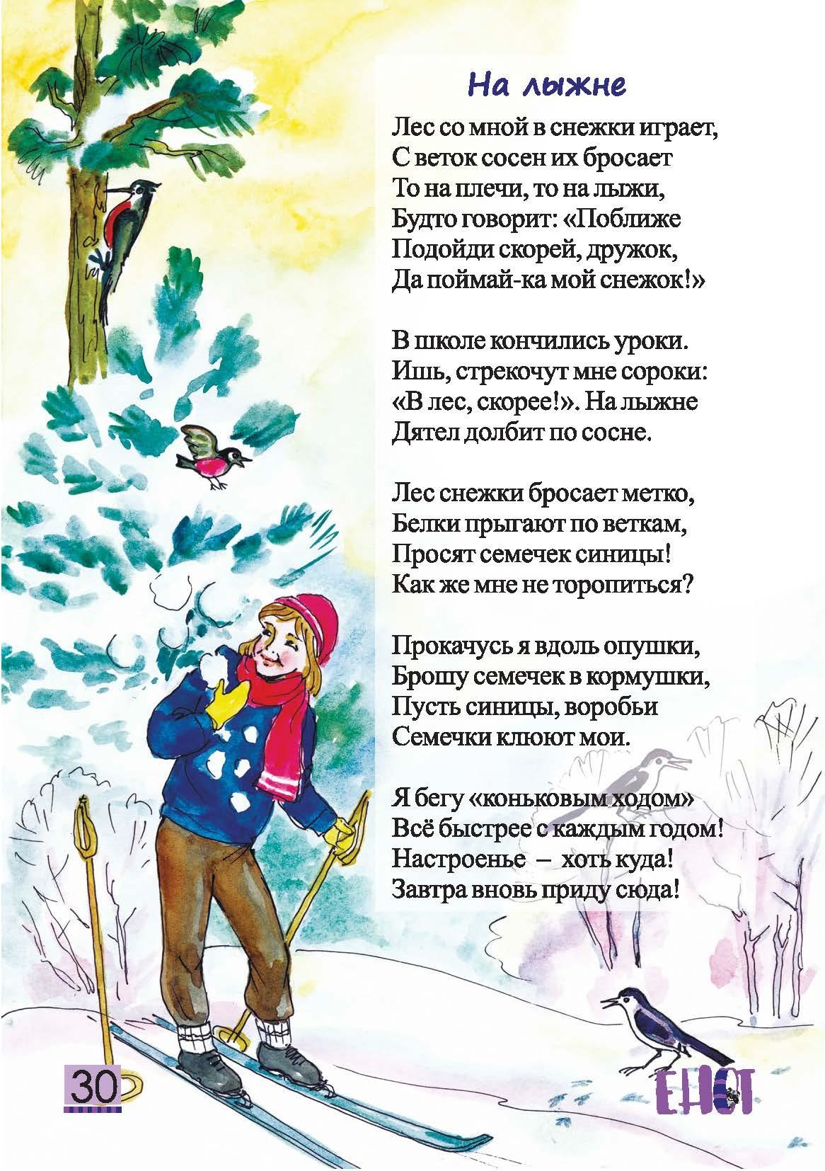 Детский журнал Енот - 2019.11 Страница 30