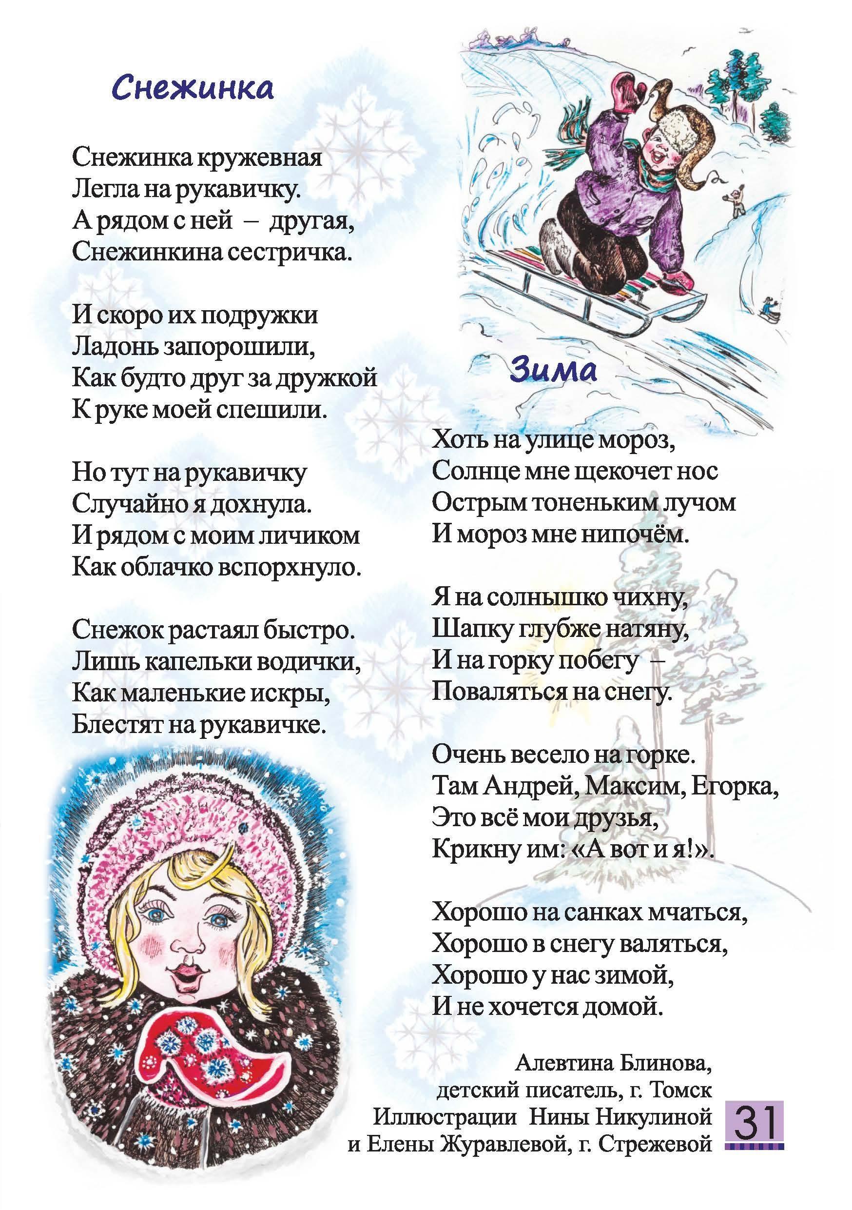 Детский журнал Енот - 2019.11 Страница 31