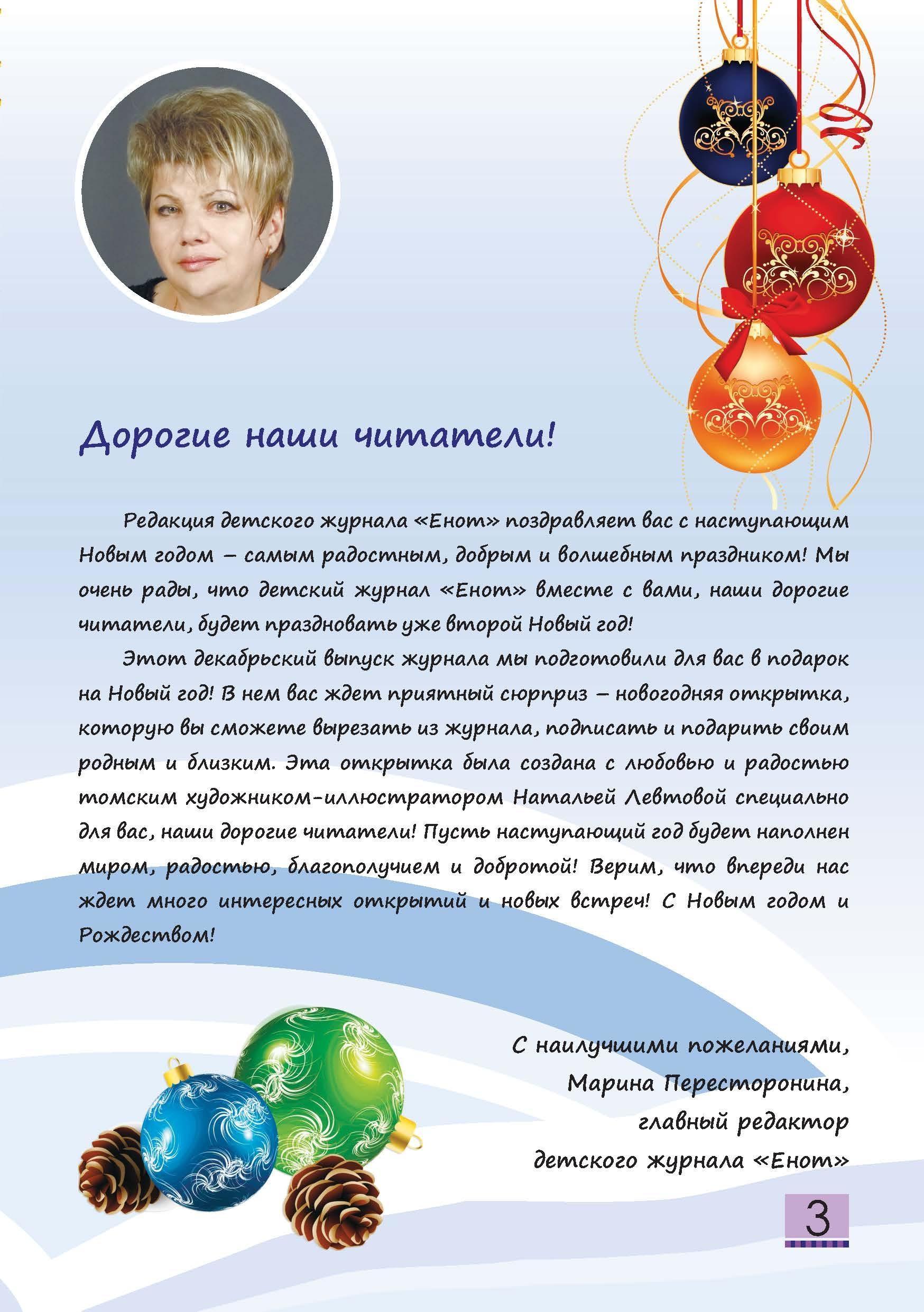 Детский журнал Енот - 2019.12 Страница 03