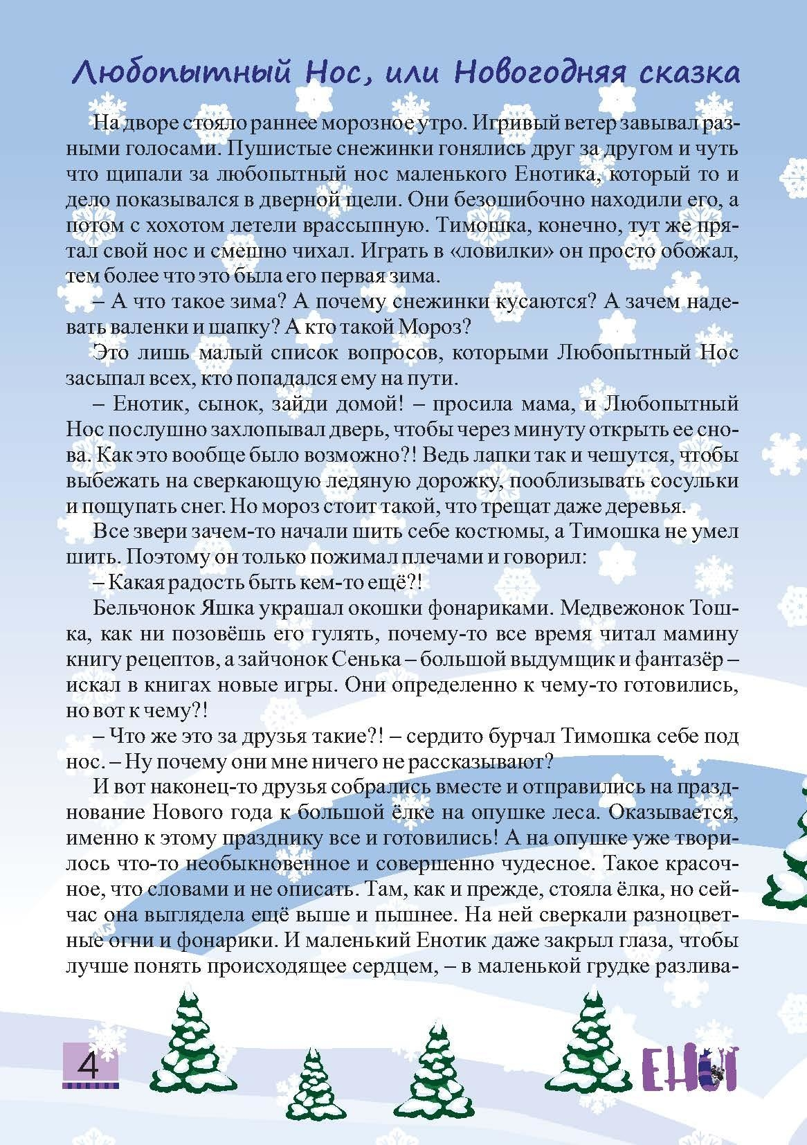 Детский журнал Енот - 2019.12 Страница 04