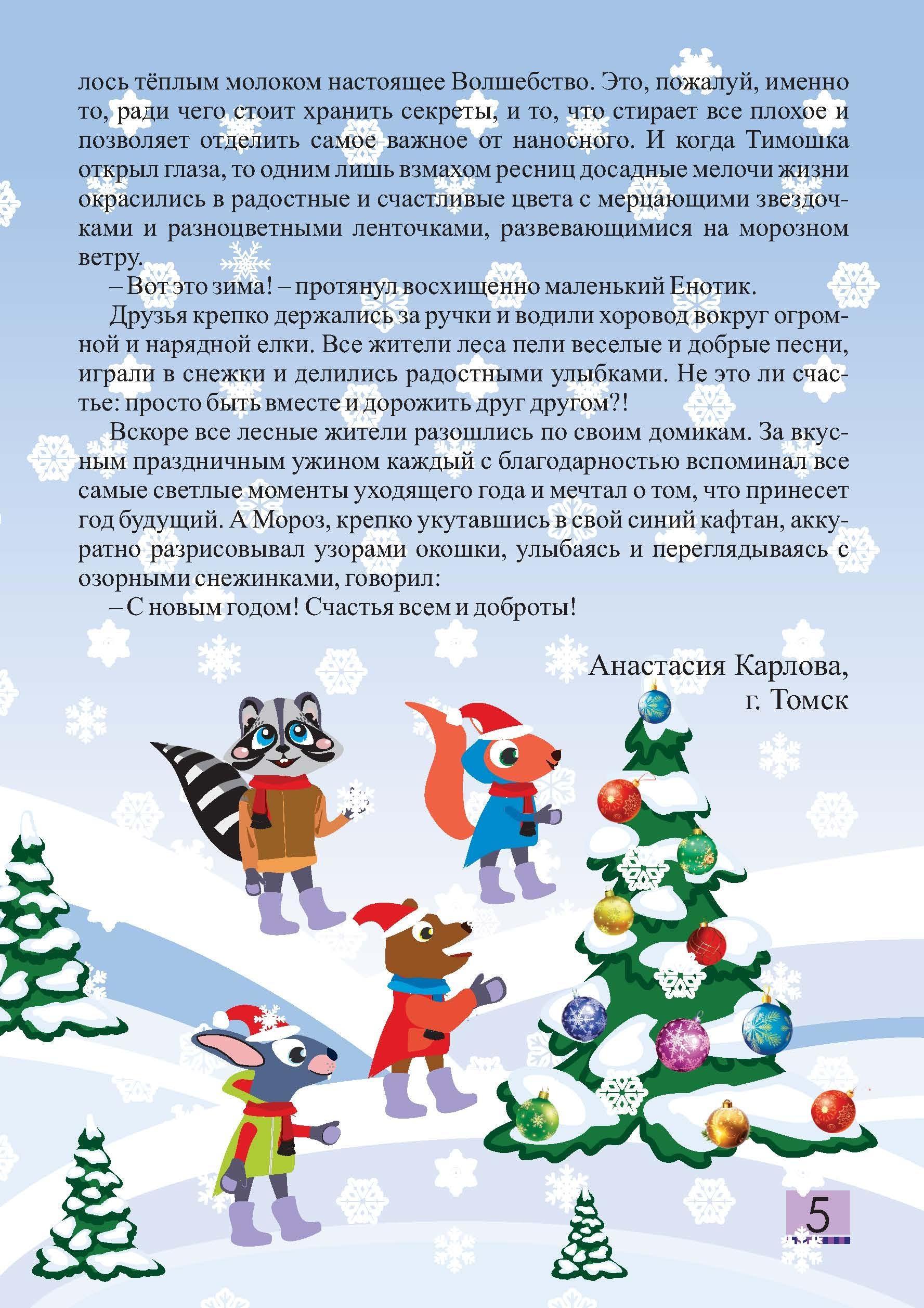 Детский журнал Енот - 2019.12 Страница 05