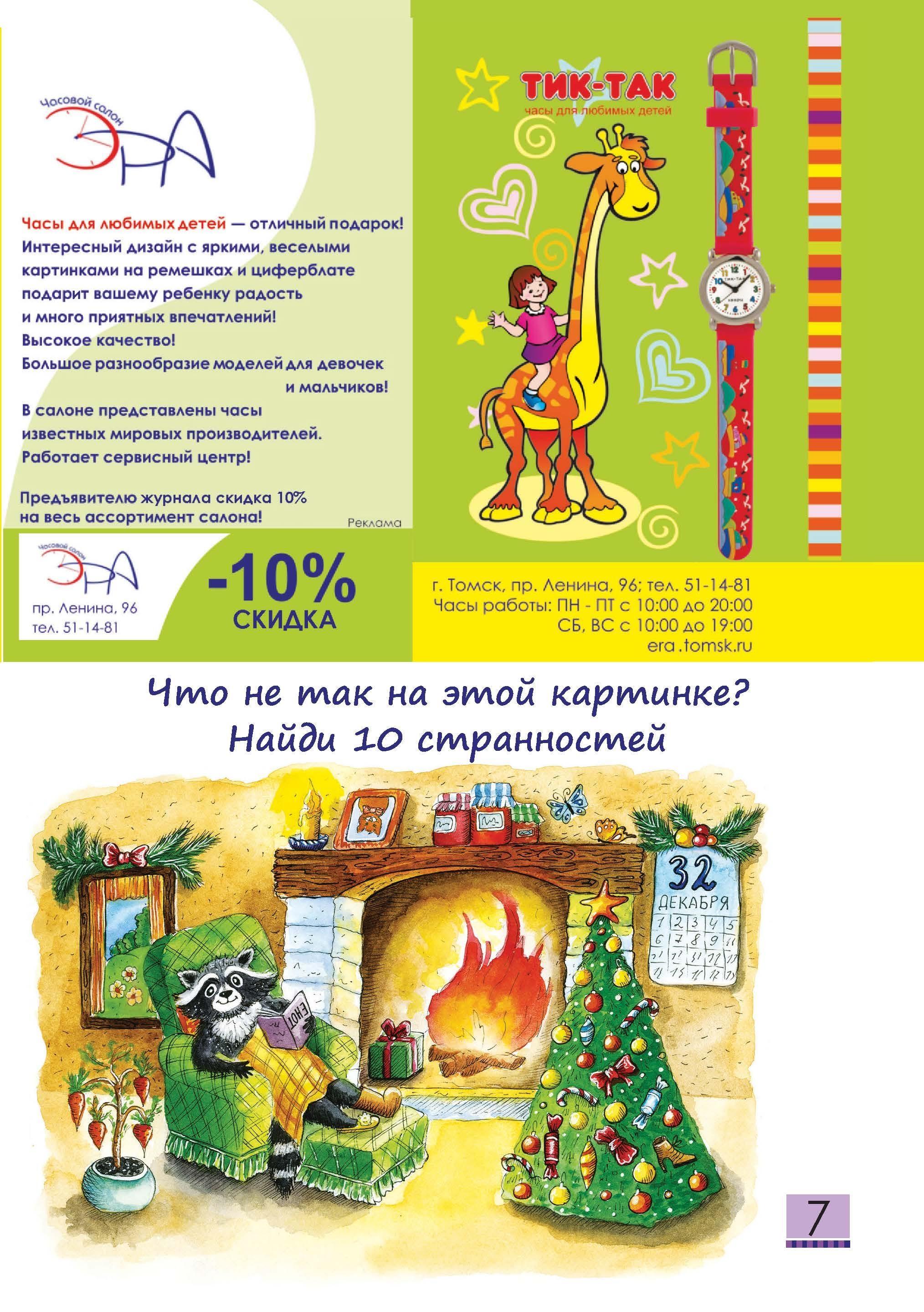 Детский журнал Енот - 2019.12 Страница 07