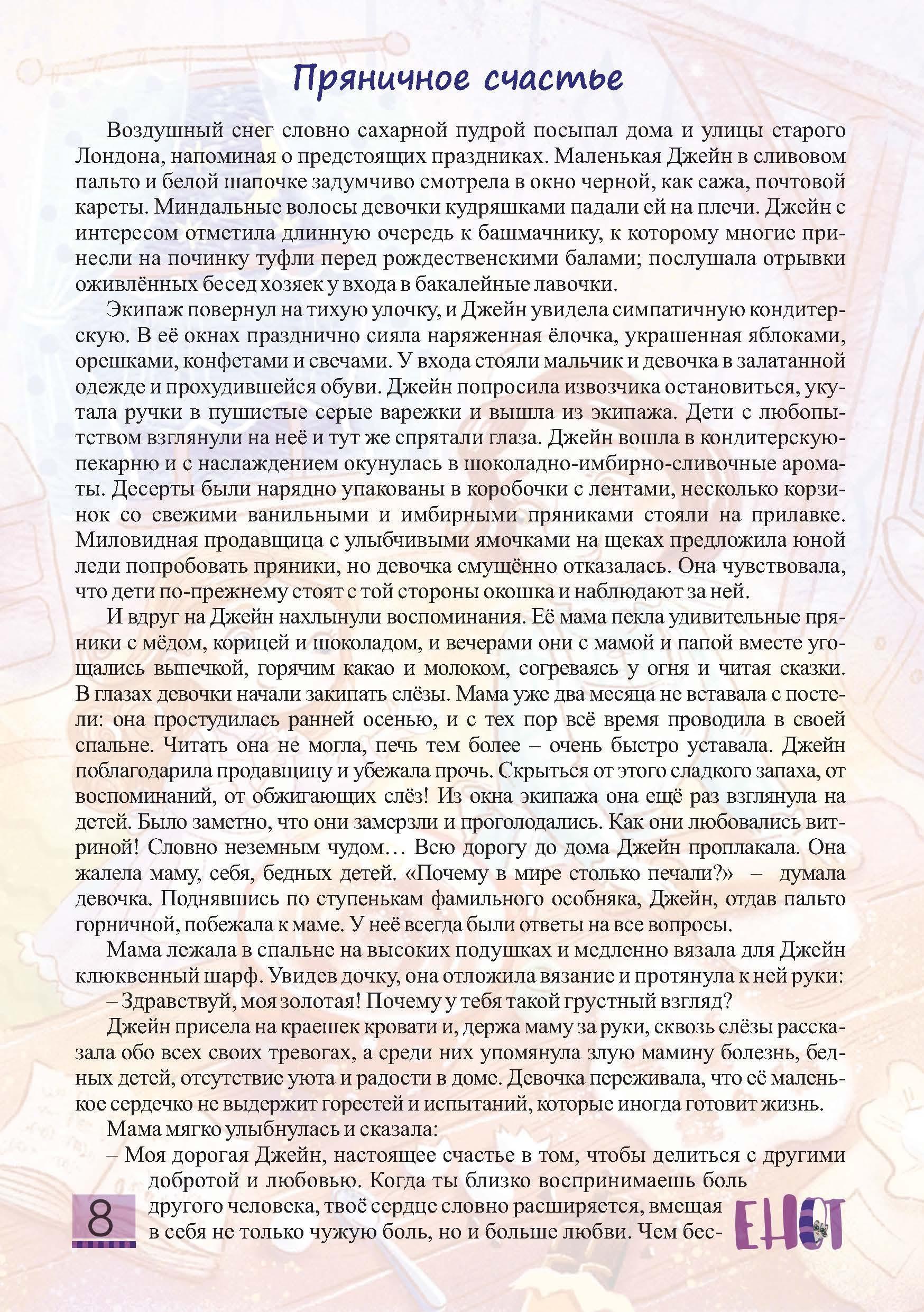Детский журнал Енот - 2019.12 Страница 08