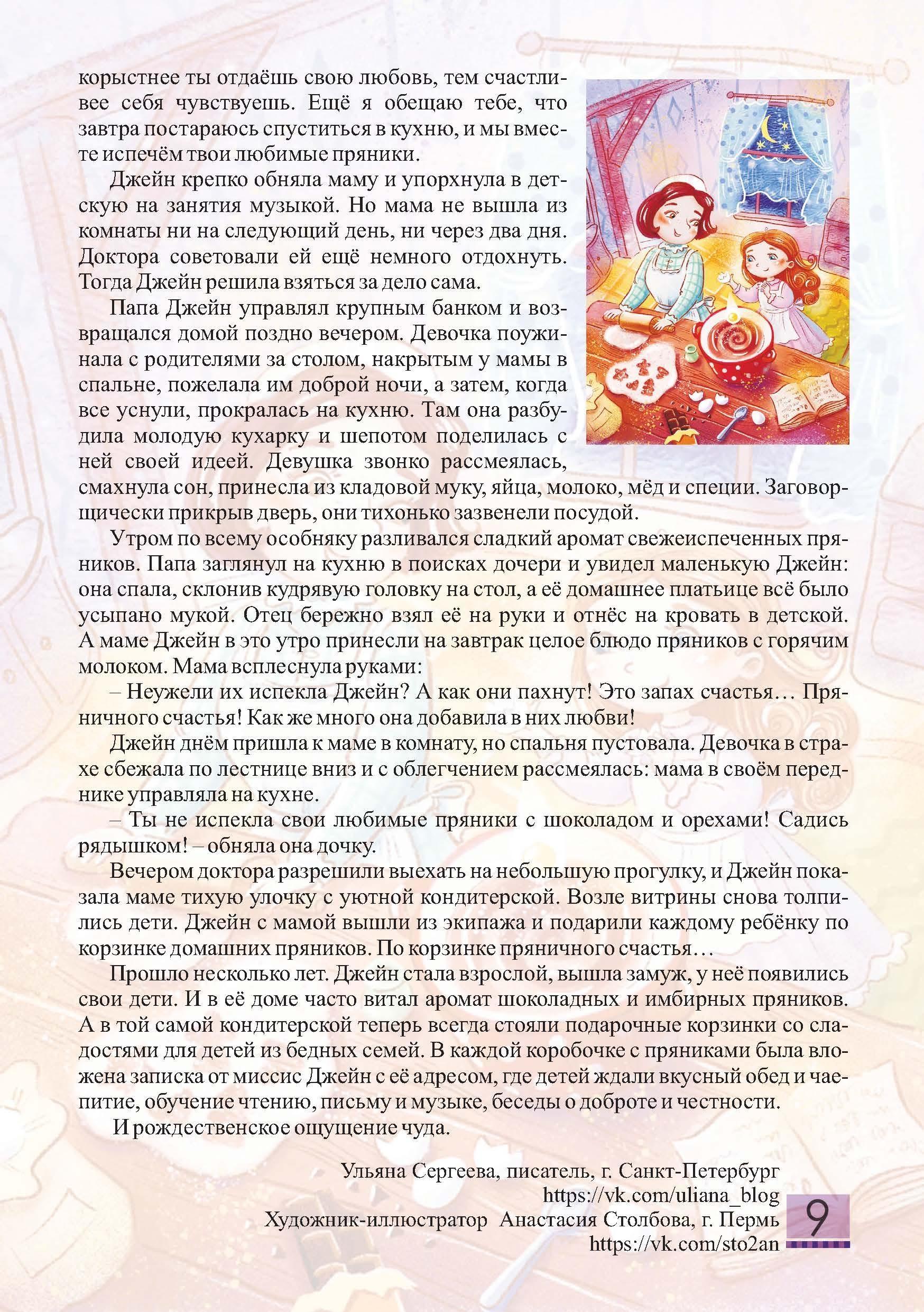 Детский журнал Енот - 2019.12 Страница 09
