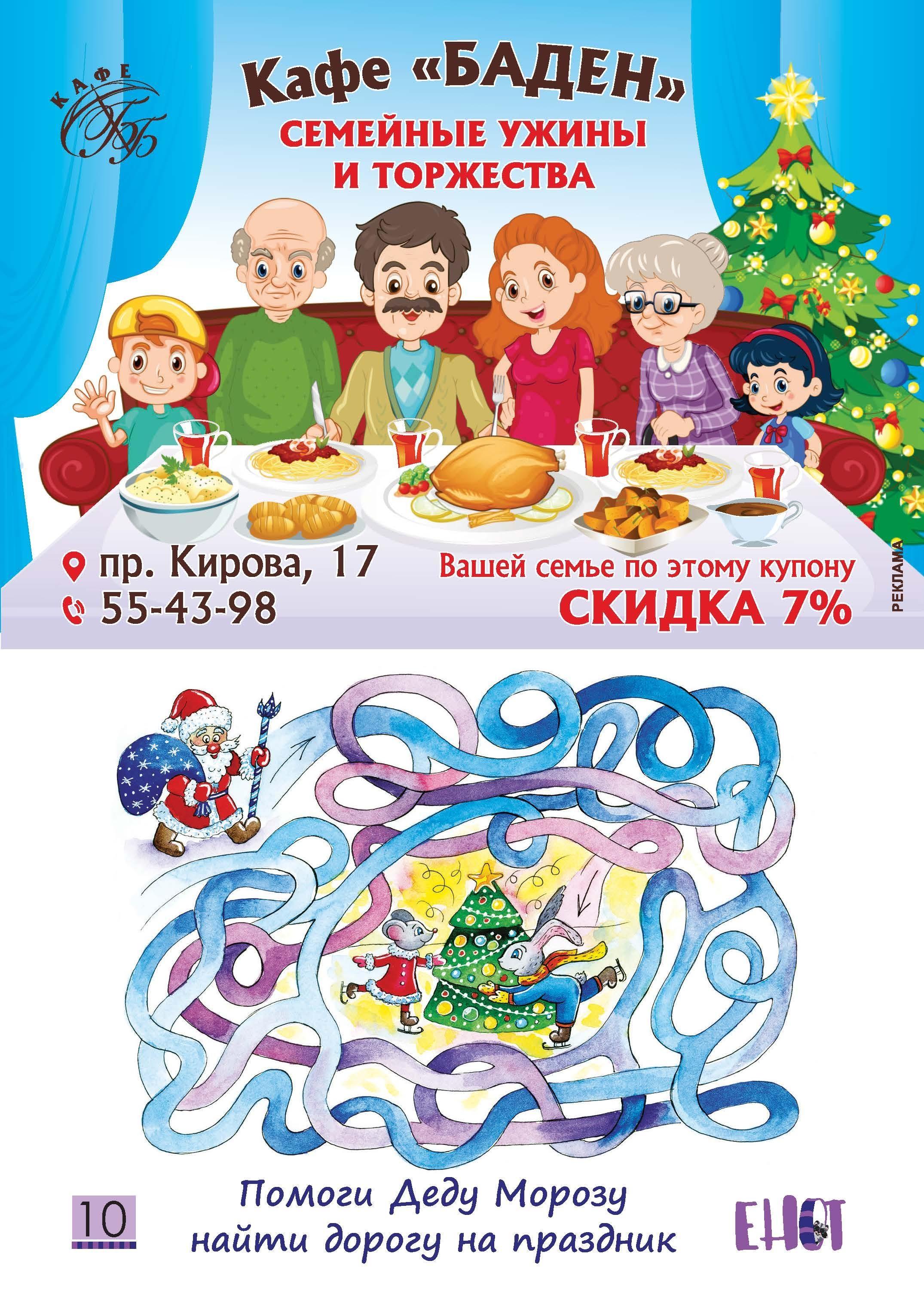 Детский журнал Енот - 2019.12 Страница 10