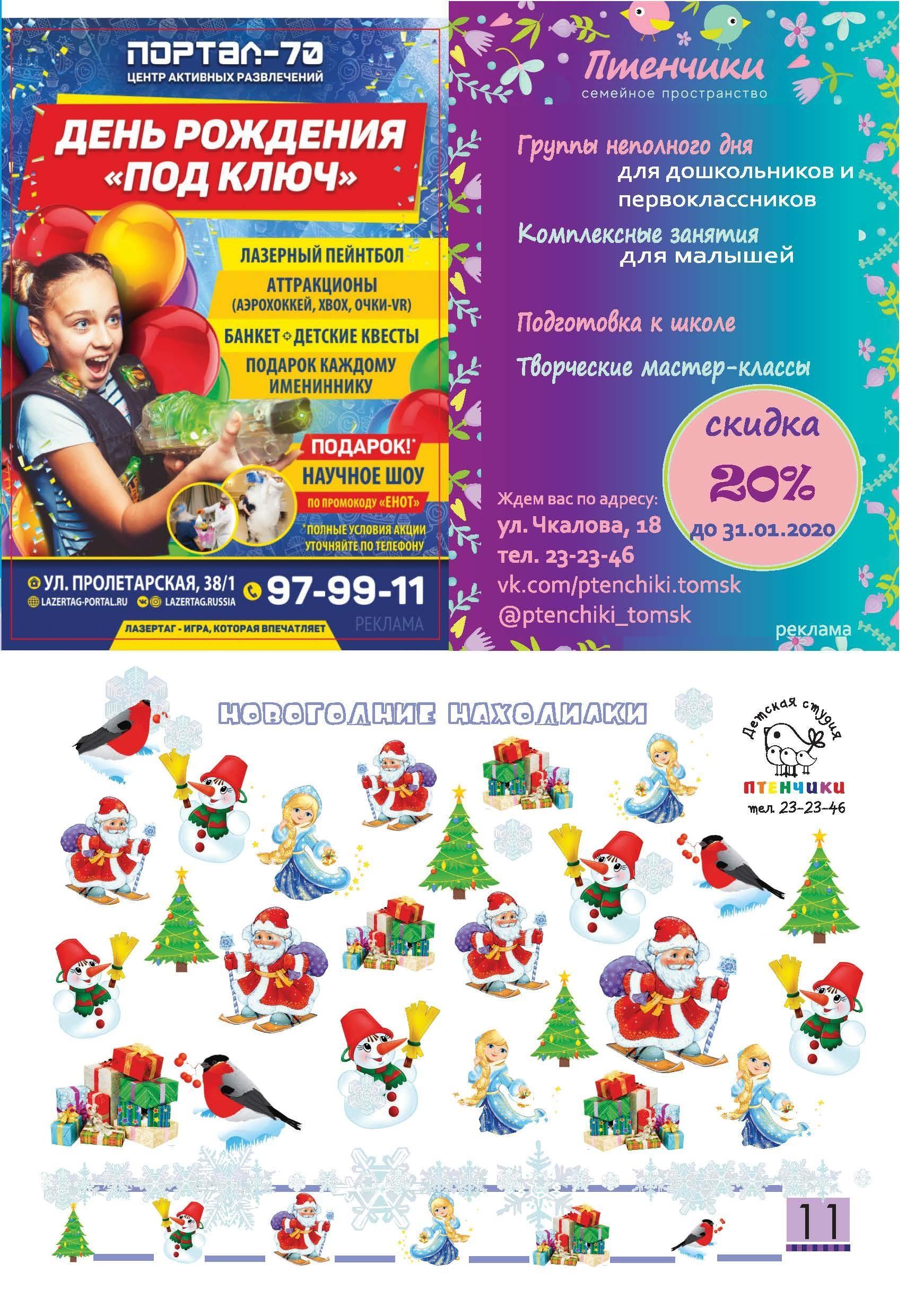 Детский журнал Енот - 2019.12 Страница 11