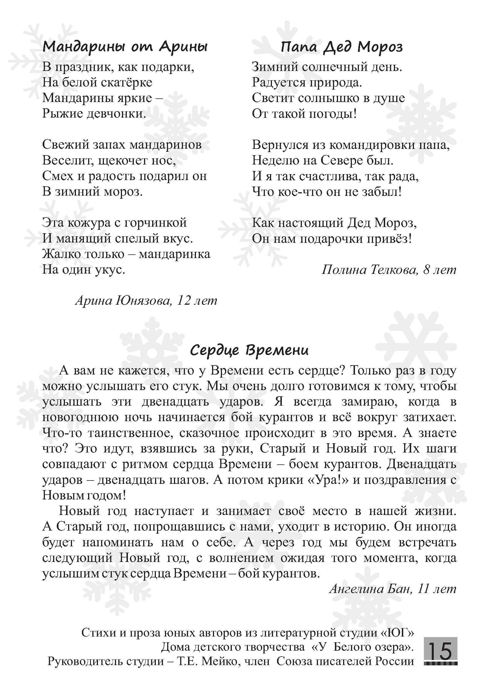 Детский журнал Енот - 2019.12 Страница 15