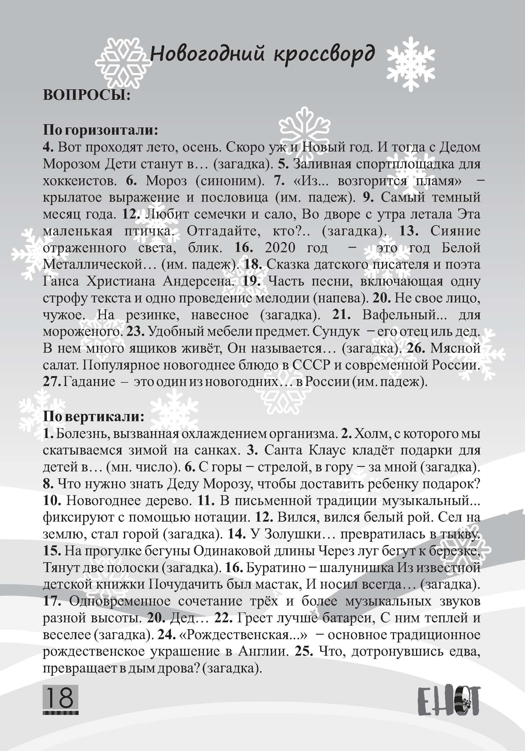 Детский журнал Енот - 2019.12 Страница 18