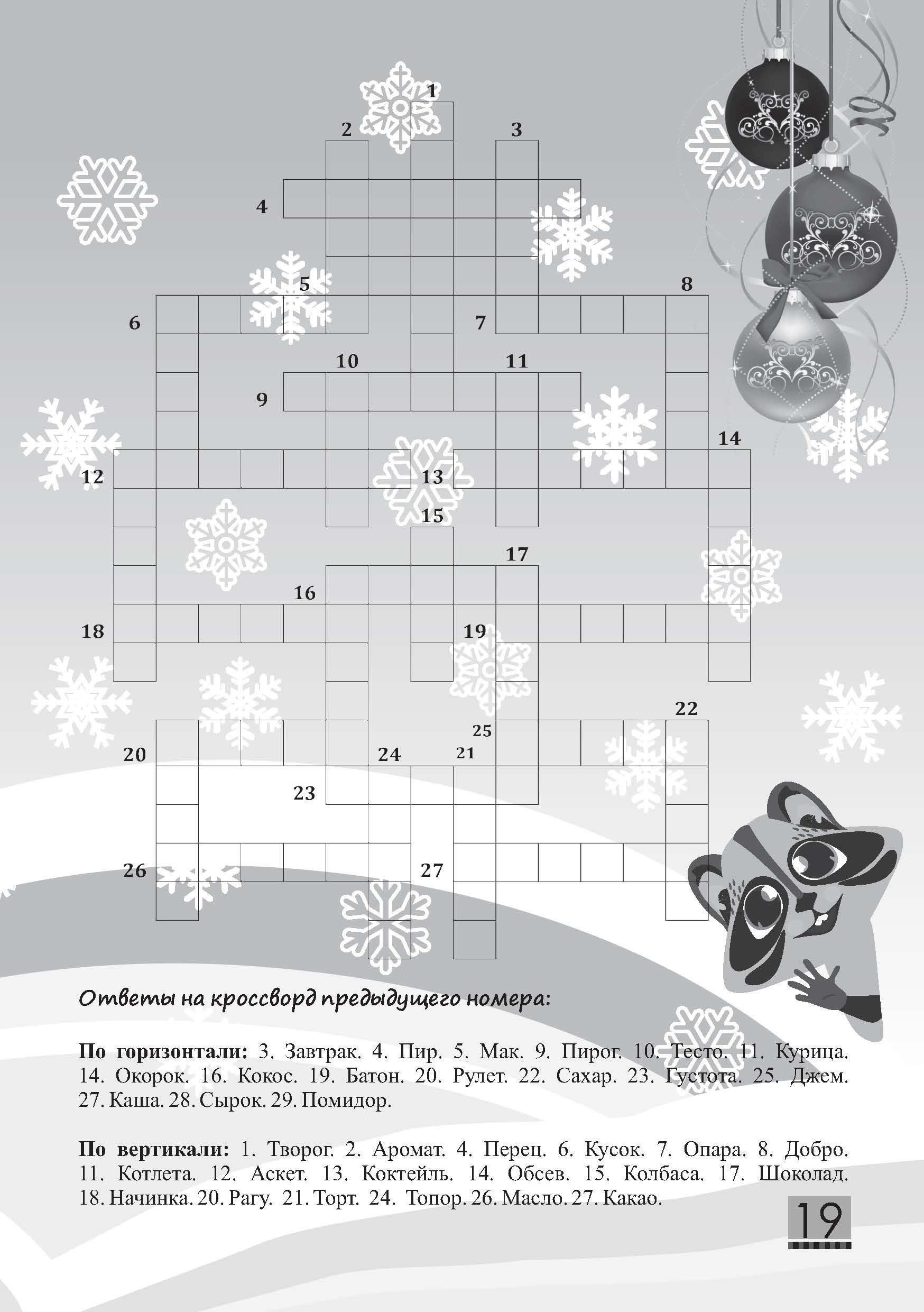 Детский журнал Енот - 2019.12 Страница 19