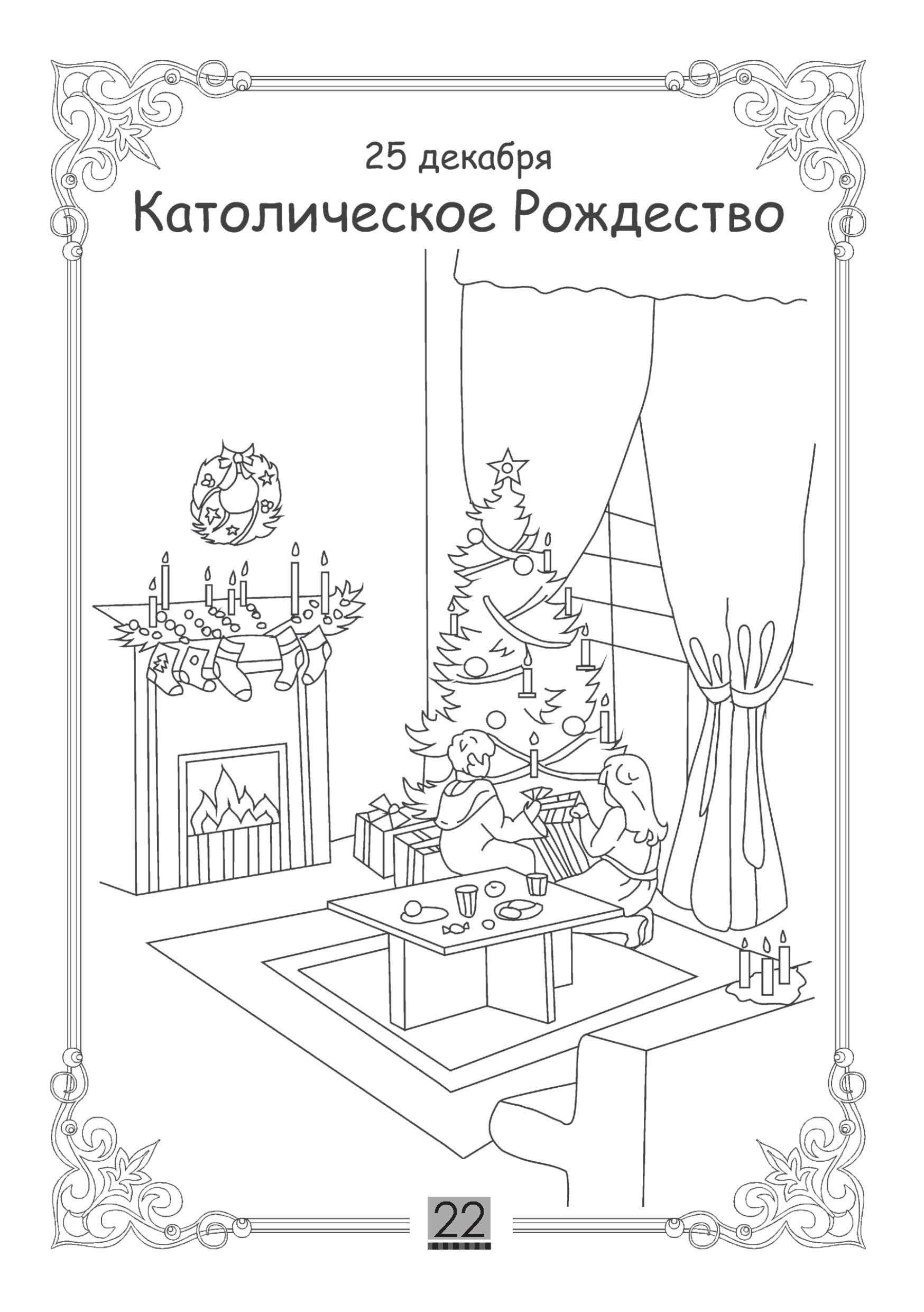 Детский журнал Енот - 2019.12 Страница 22