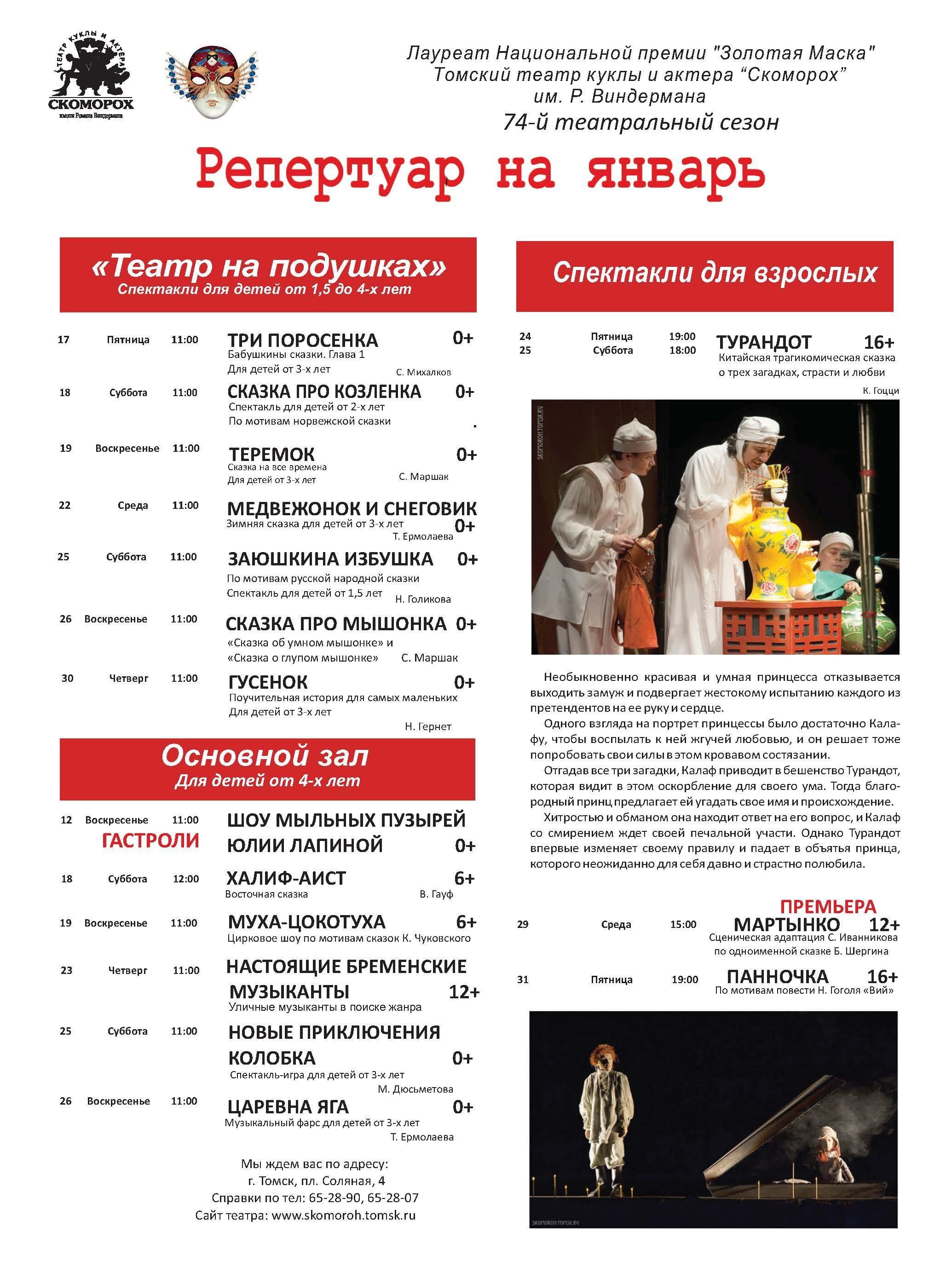 Детский журнал Енот - 2019.12 Страница 25