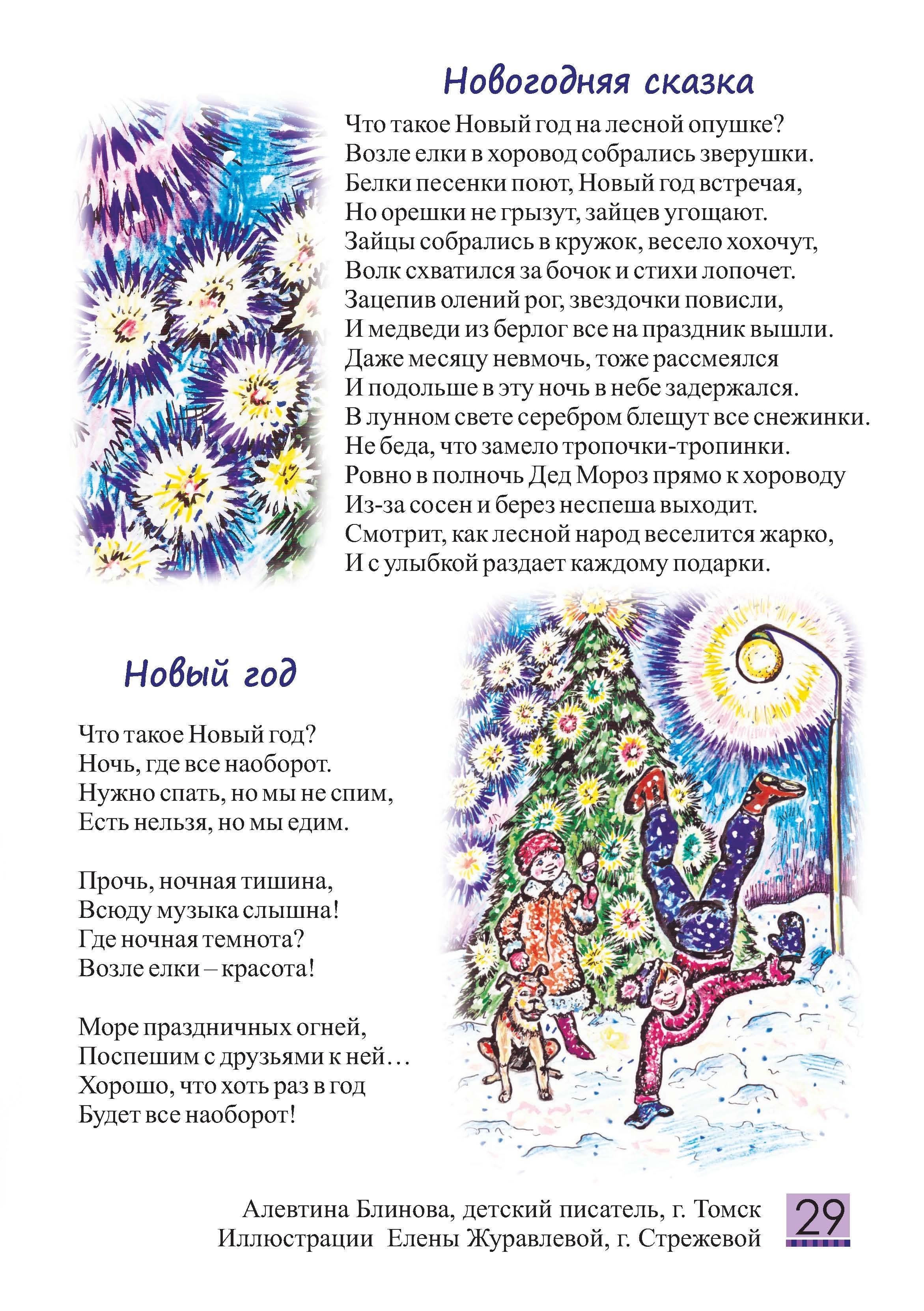 Детский журнал Енот - 2019.12 Страница 29