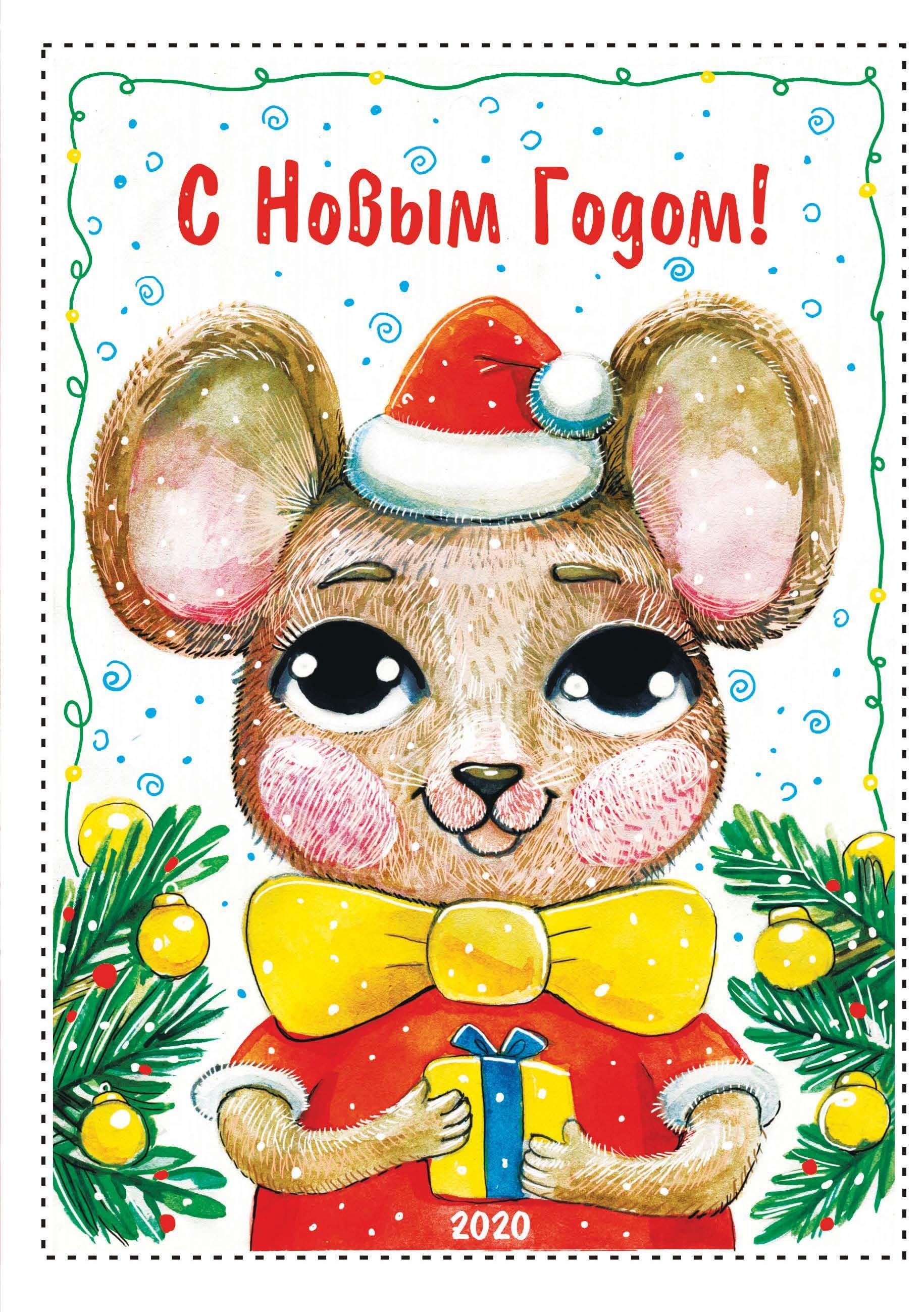 Детский журнал Енот - 2019.12 Страница 31