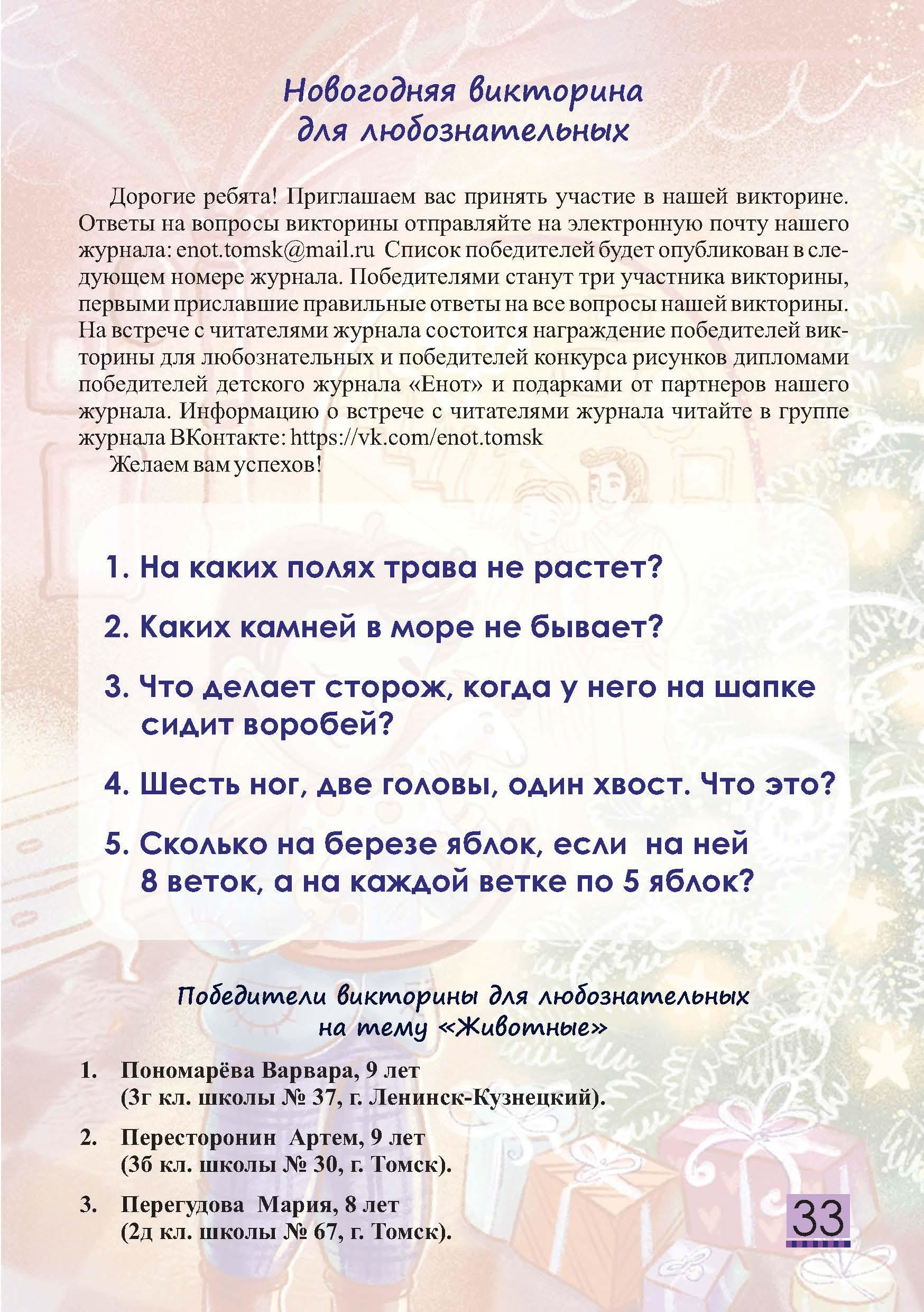 Детский журнал Енот - 2019.12 Страница 33