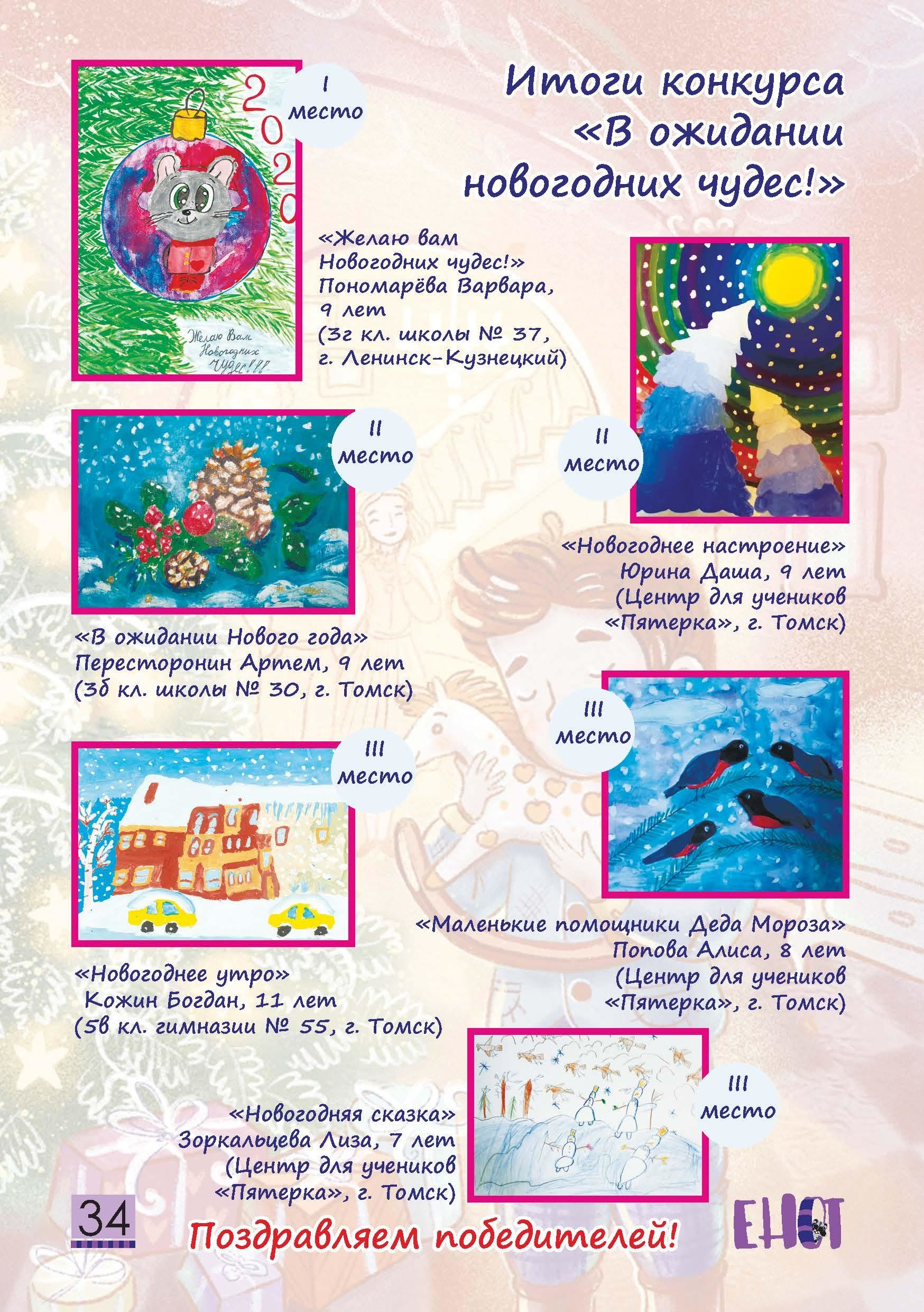 Детский журнал Енот - 2019.12 Страница 34