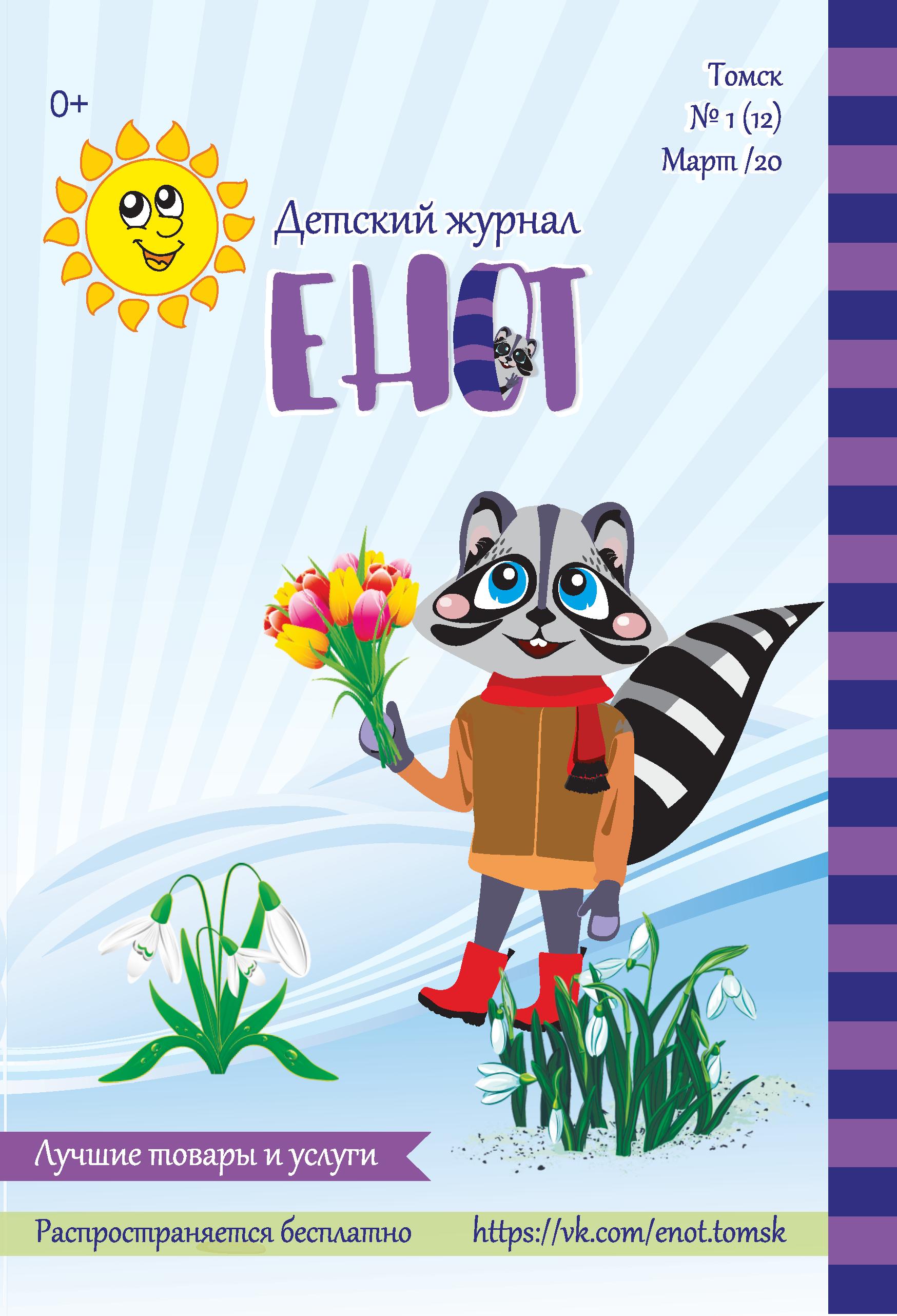 Детский журнал Енот - 2020.03 Страница 01