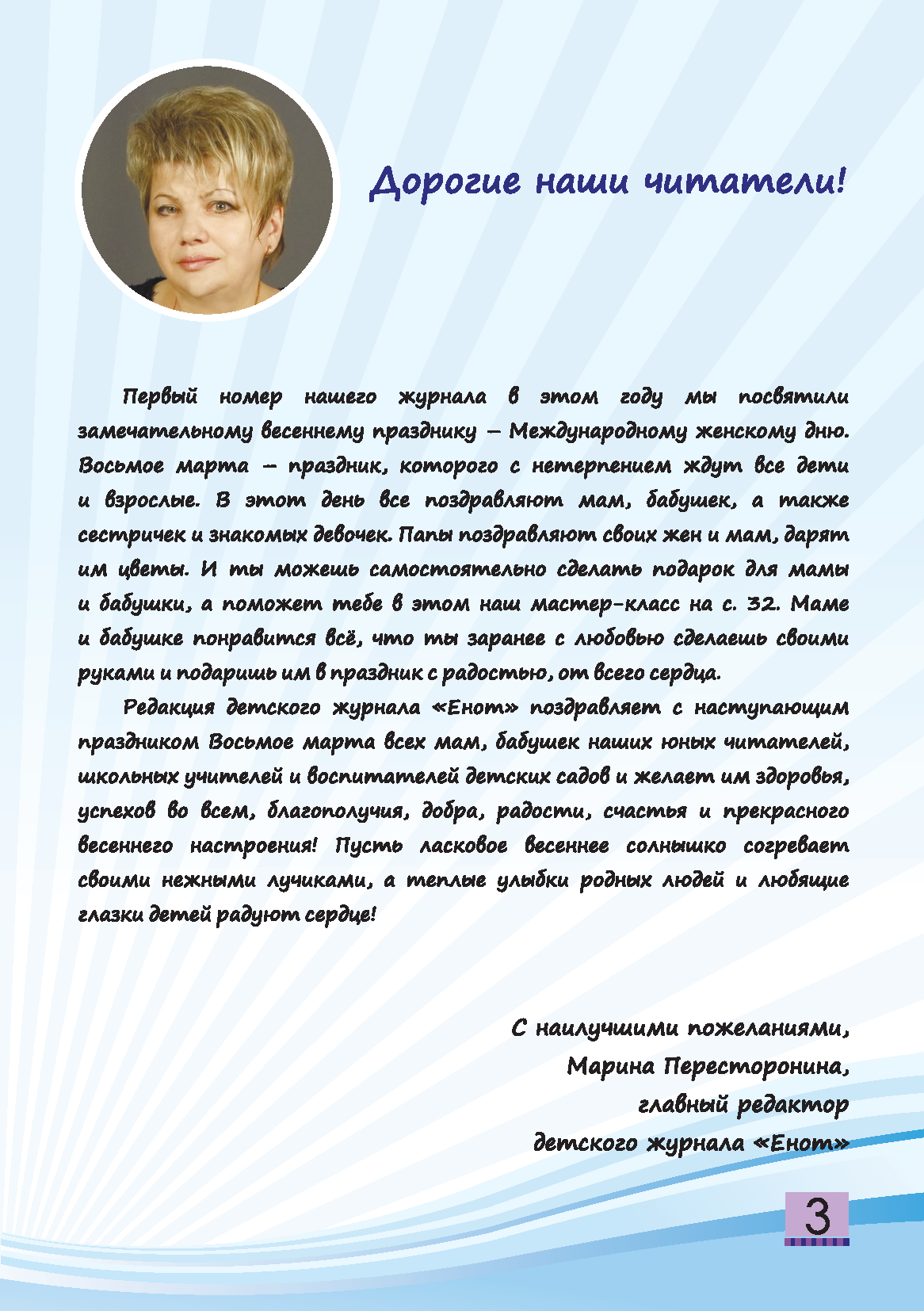 Детский журнал Енот - 2020.03 Страница 03