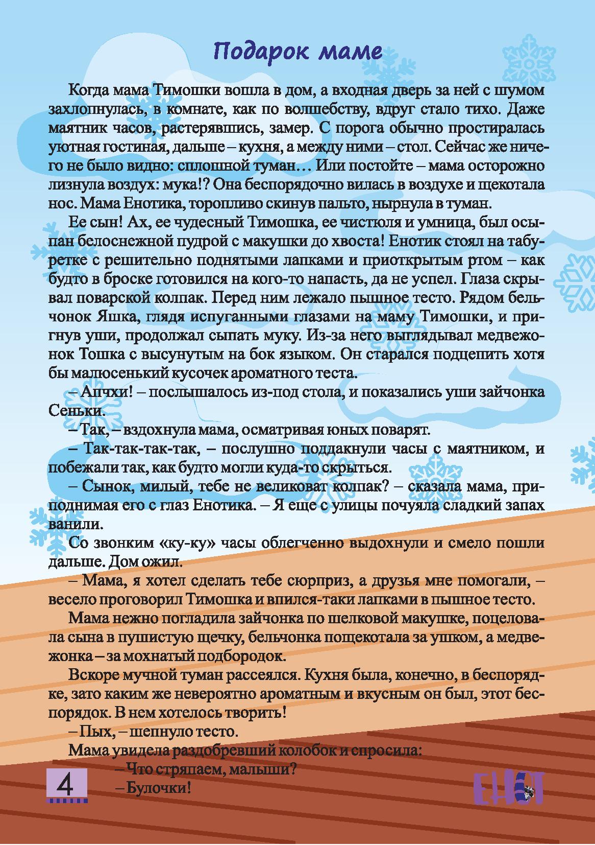 Детский журнал Енот - 2020.03 Страница 04