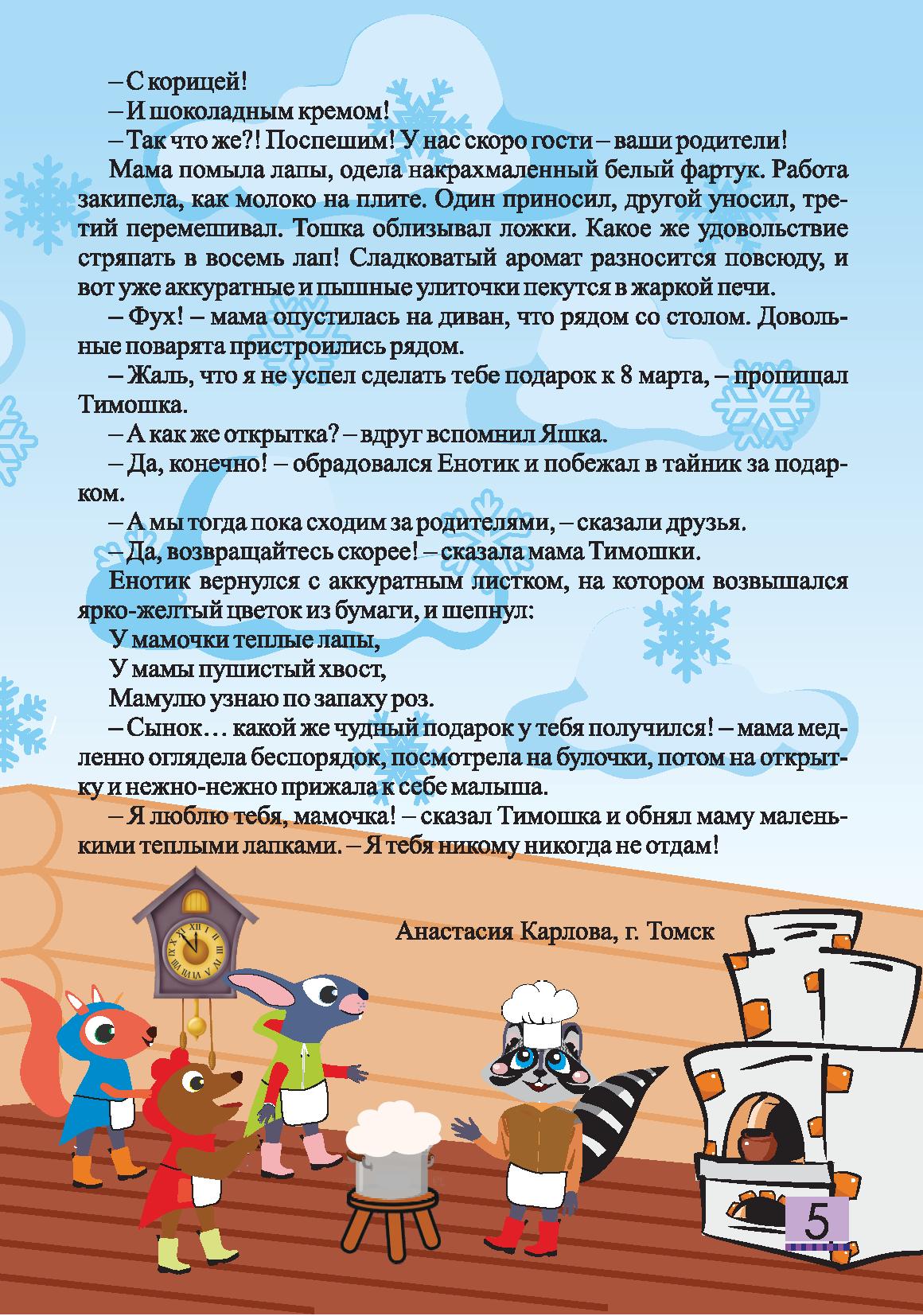 Детский журнал Енот - 2020.03 Страница 05