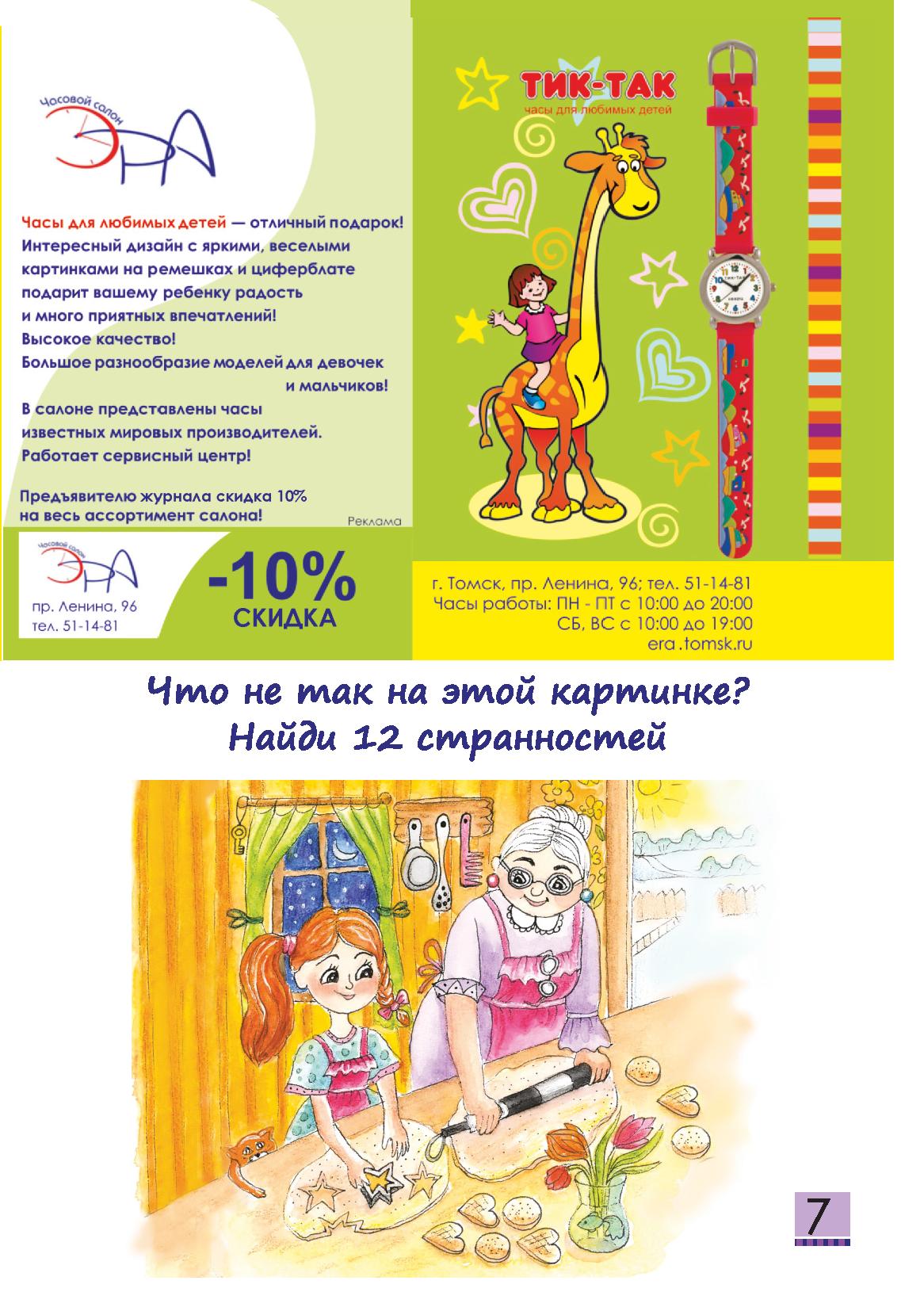 Детский журнал Енот - 2020.03 Страница 07