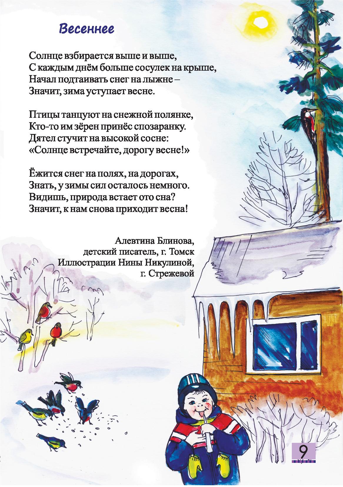 Детский журнал Енот - 2020.03 Страница 09