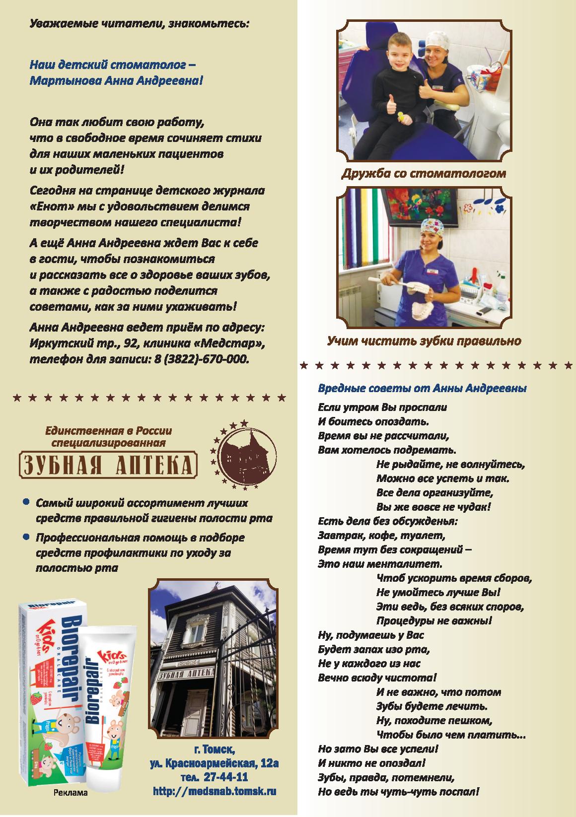 Детский журнал Енот - 2020.03 Страница 10